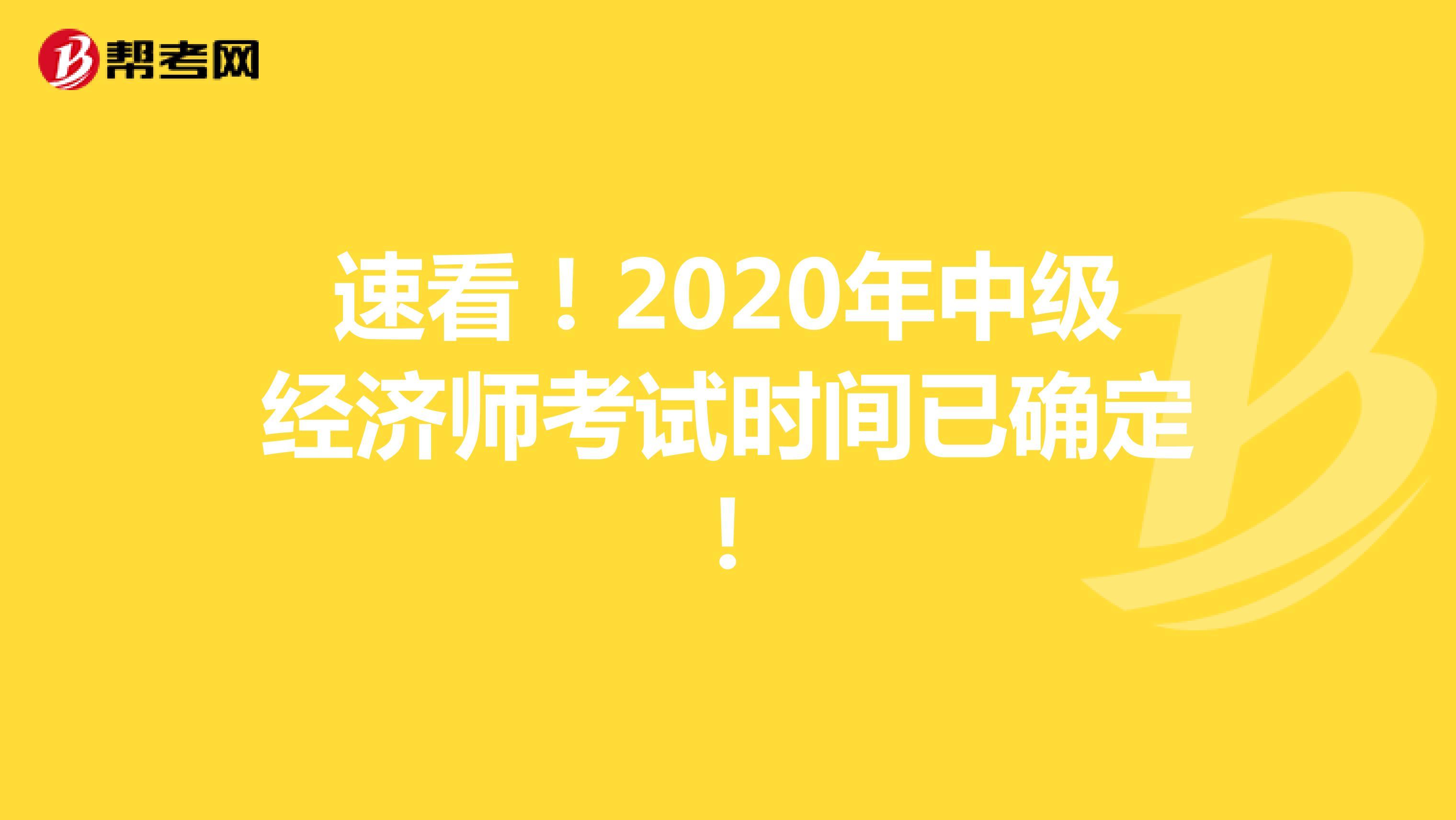 速看!2020年(hot88电竞官网)中级经济师考试时间已确定!