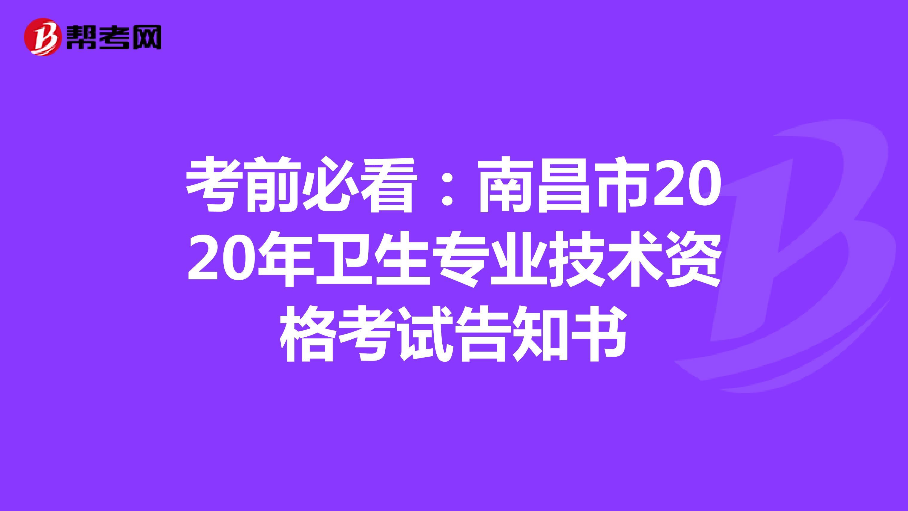考前必看:南昌市2020年卫生专业技术资格考试告知书
