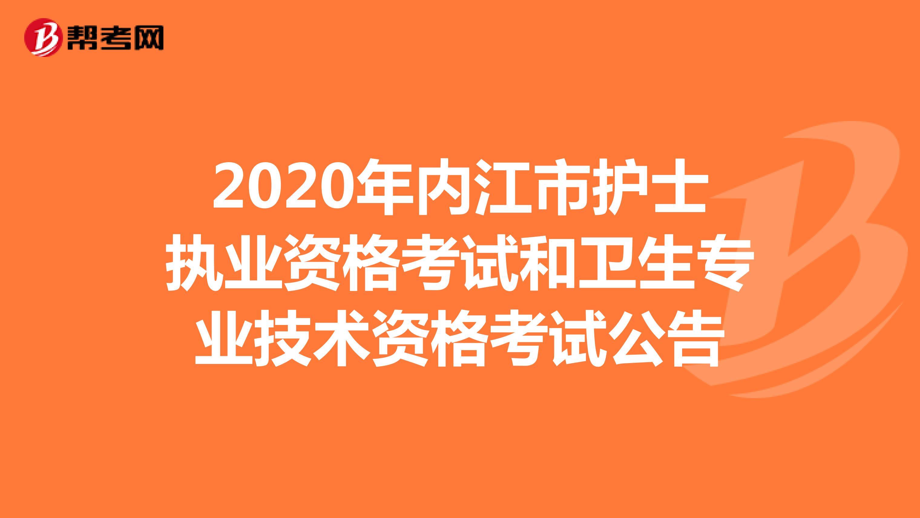 2020年内江市护士执业资格考试和卫生专业技术资格考试公告