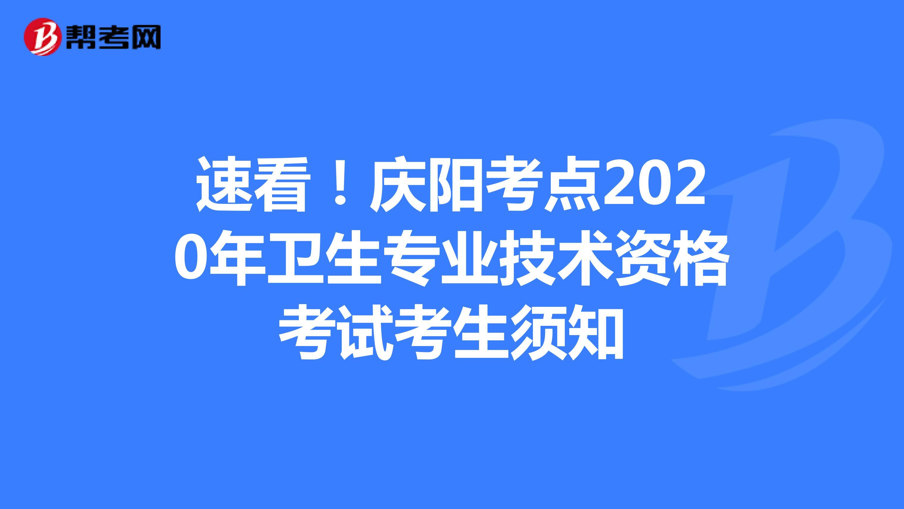 速看!庆阳考点2020年卫生专业技术资格考试考生须知