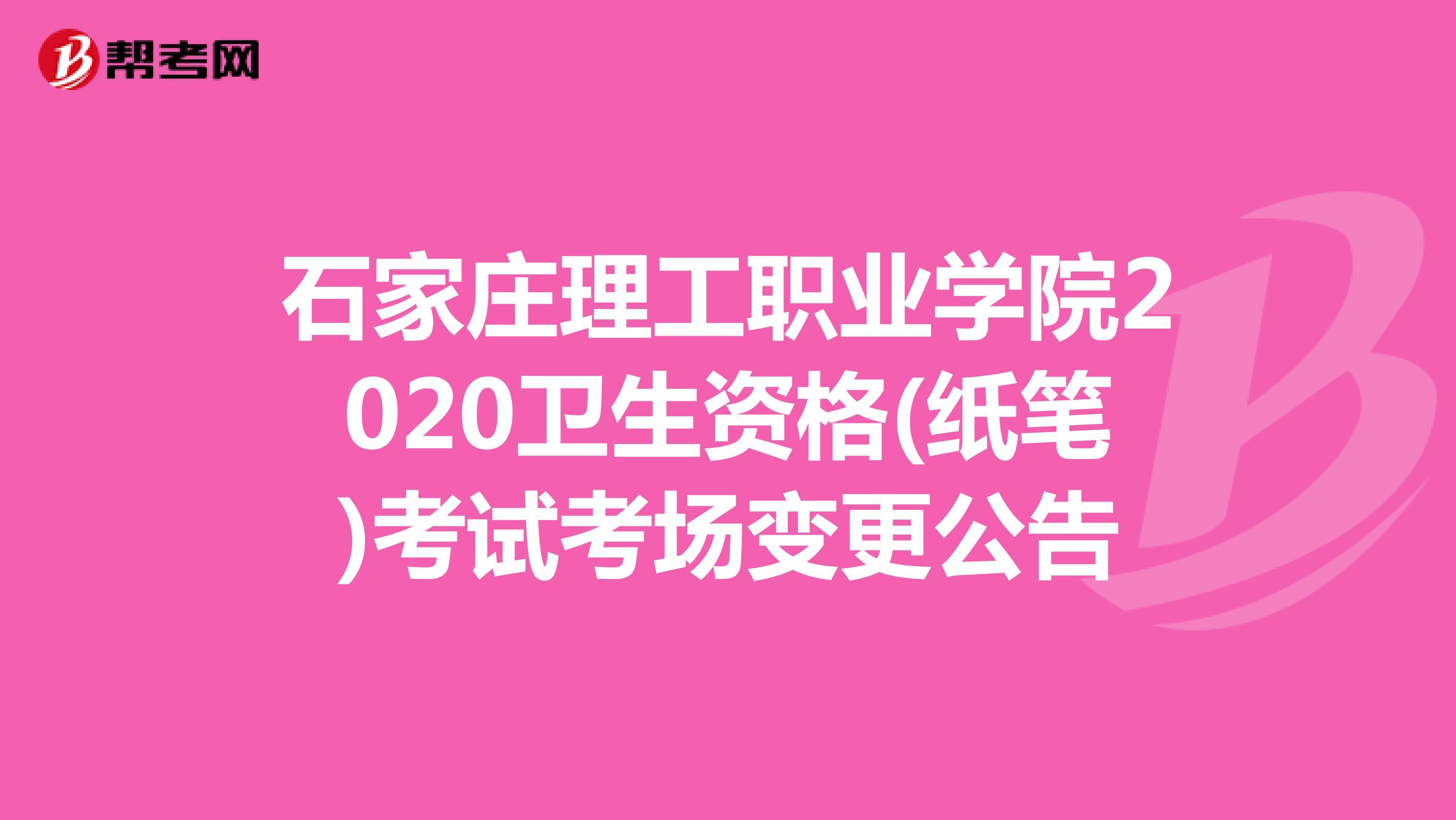 石家庄理工职业学院2020卫生资格(纸笔)考试考场变更公告