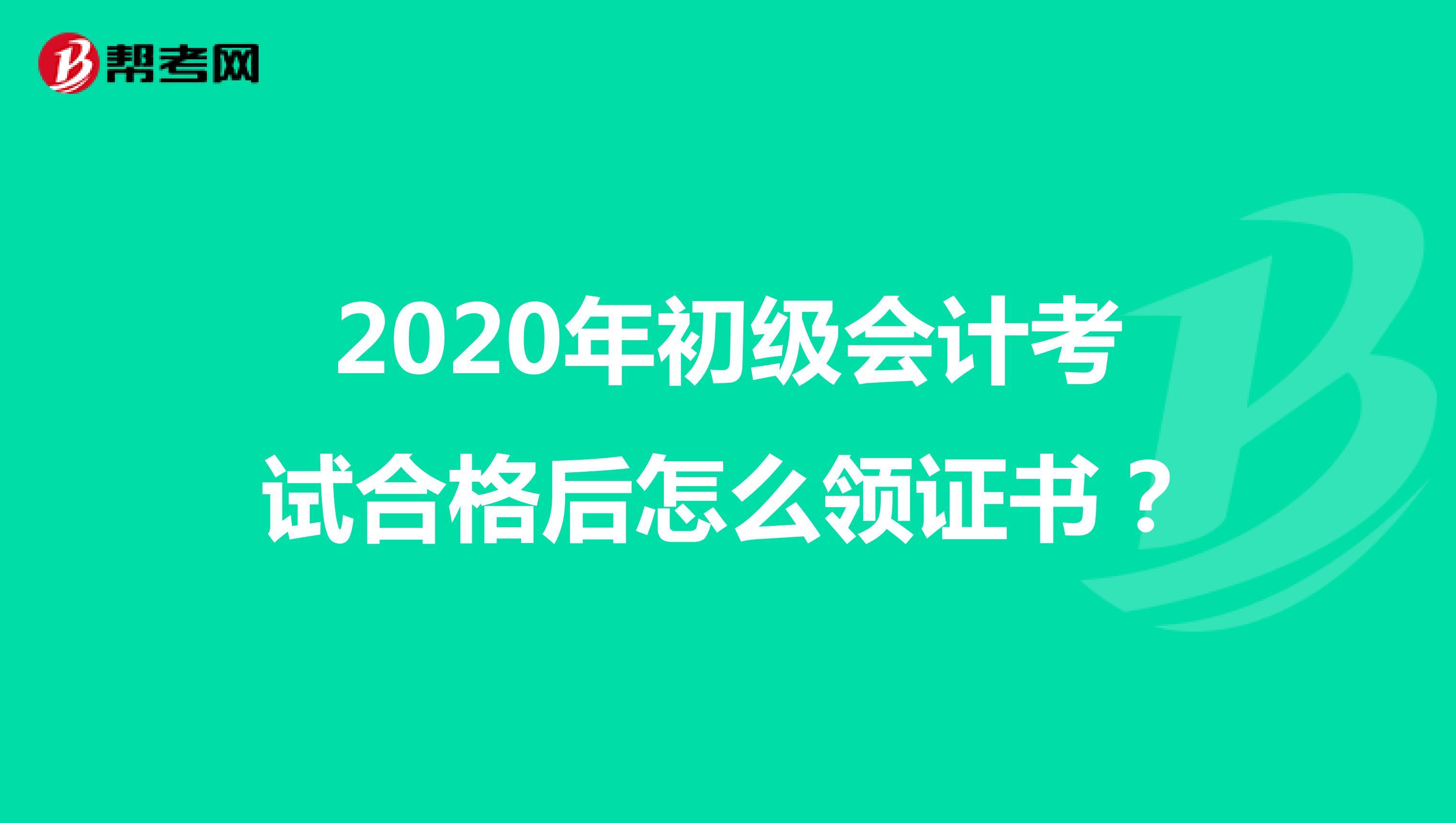 2020年初级会计考试合格后怎么领证书?
