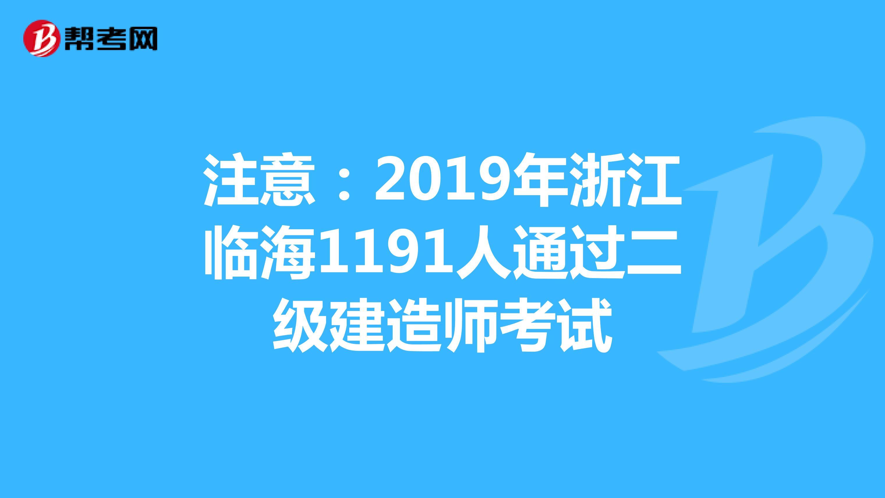 注意:2019年浙江临海1191人通过二级建造师考试