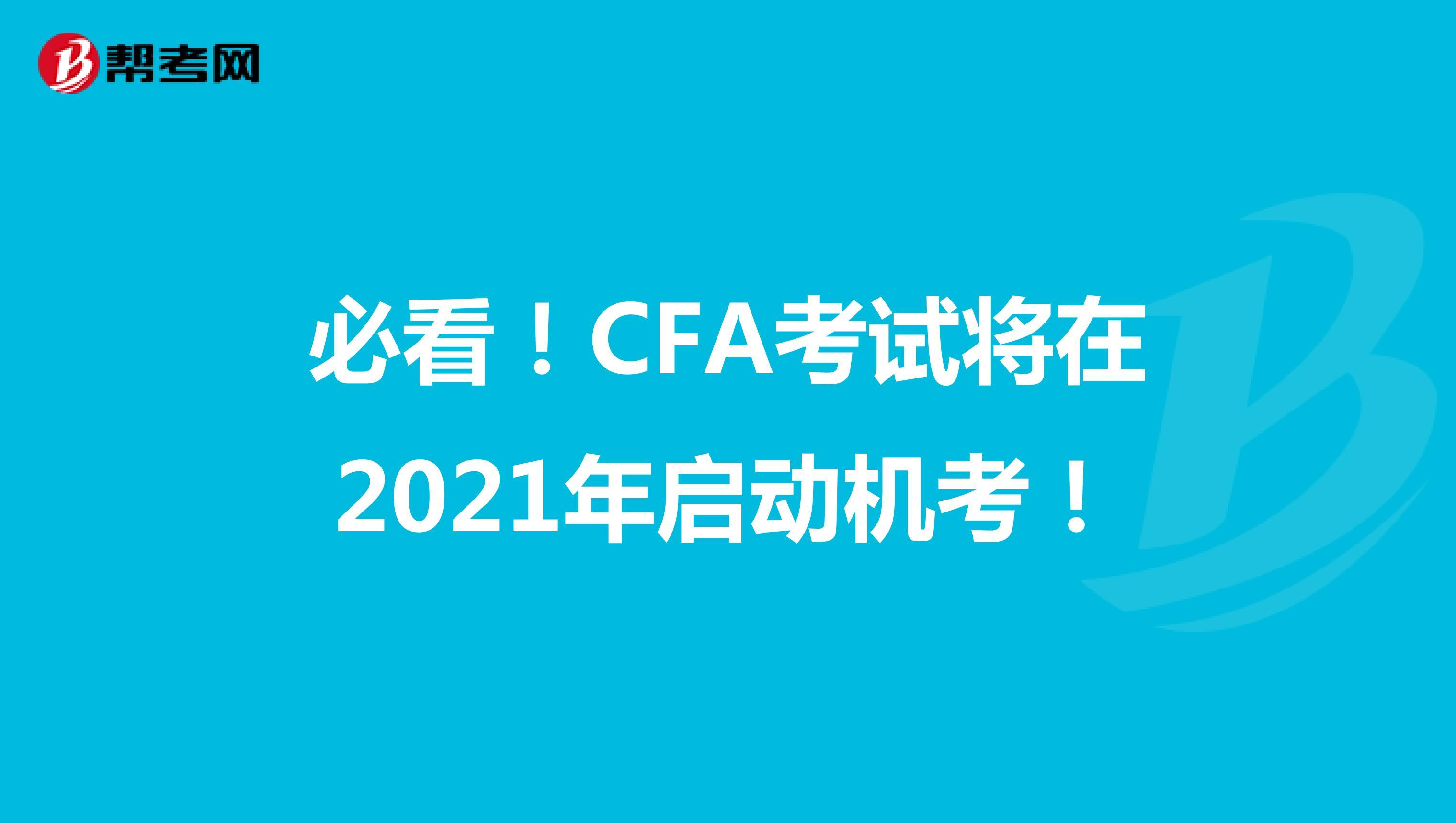 必看!CFA考试将在2021年启动机考!