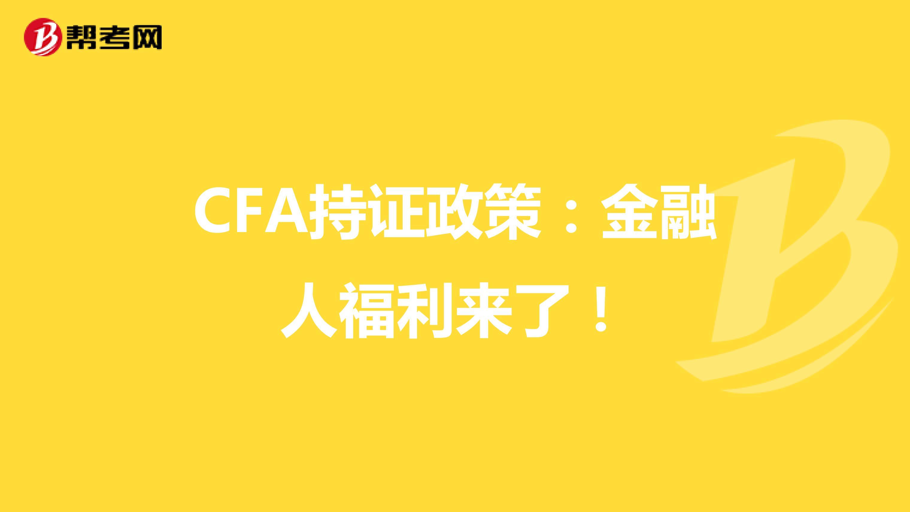 CFA持证政策:金融人福利来了!