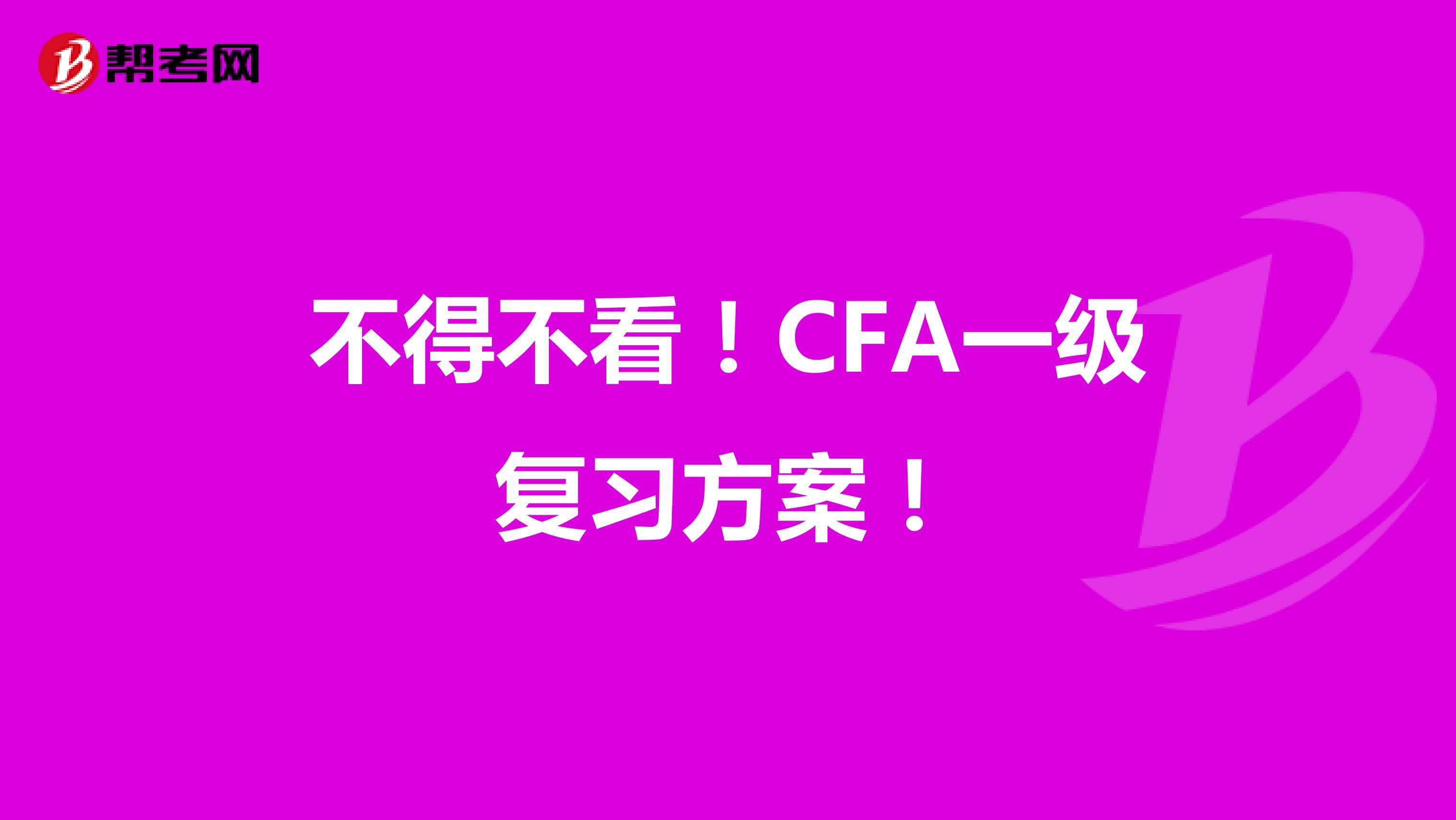 不得不看!CFA一级复习方案!