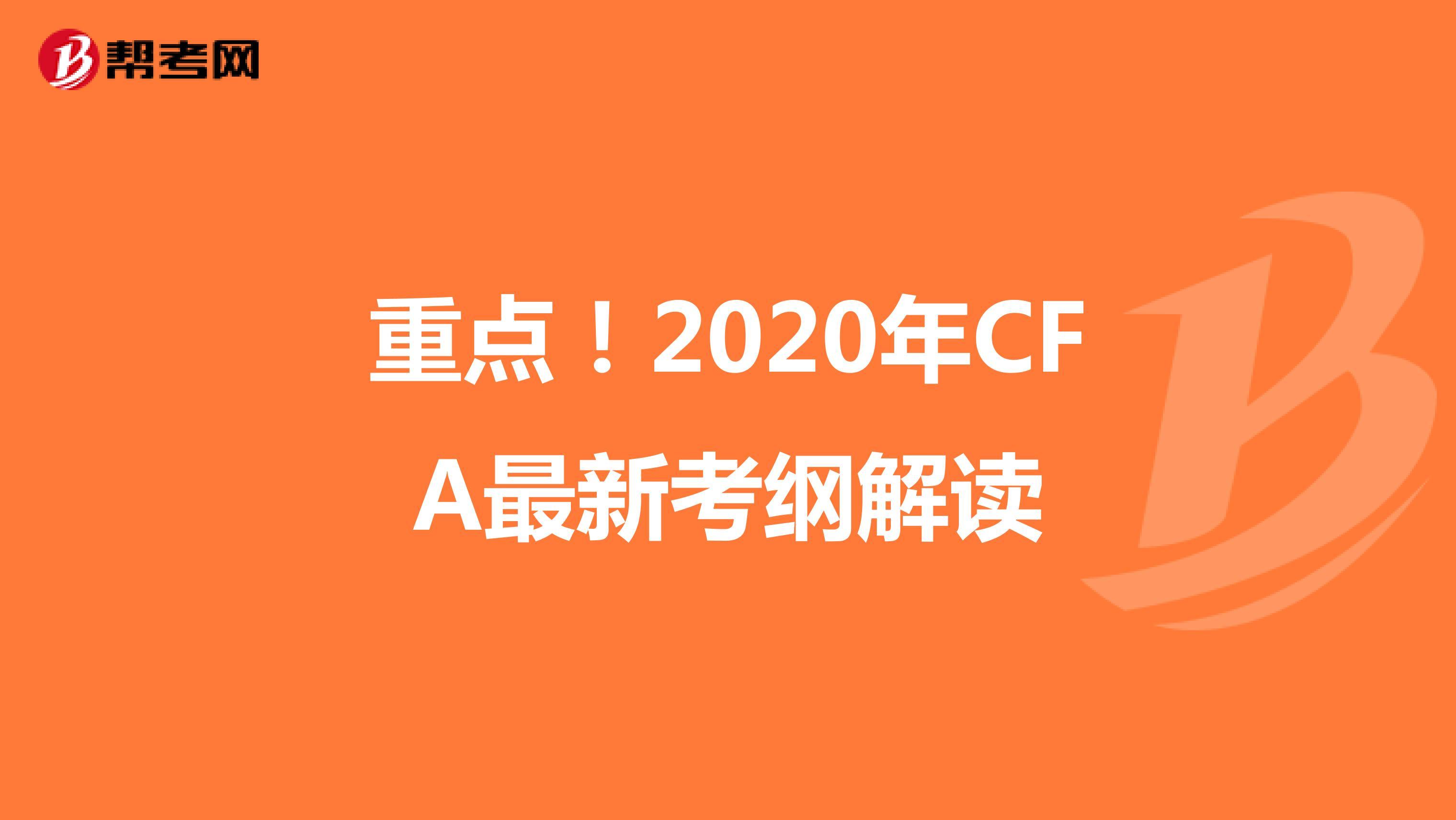 重点!2020年CFA最新考纲解读