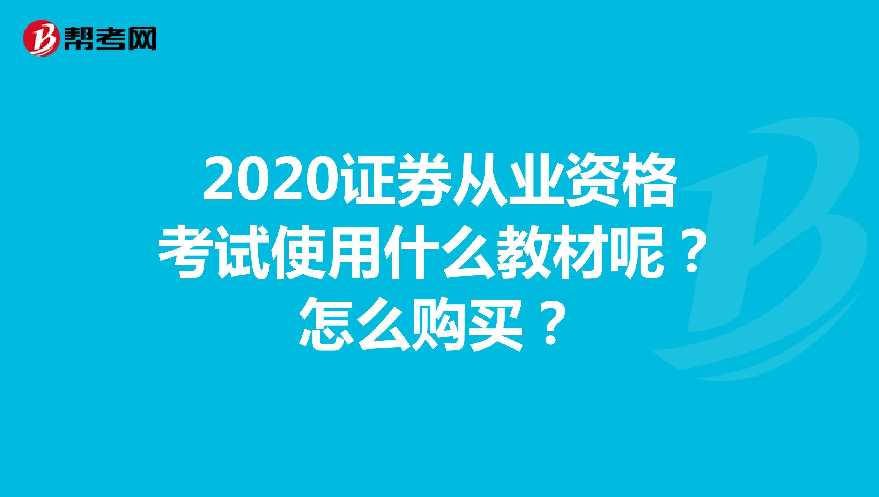 2020证券从业资格考试使用什么教材呢?怎么购买?