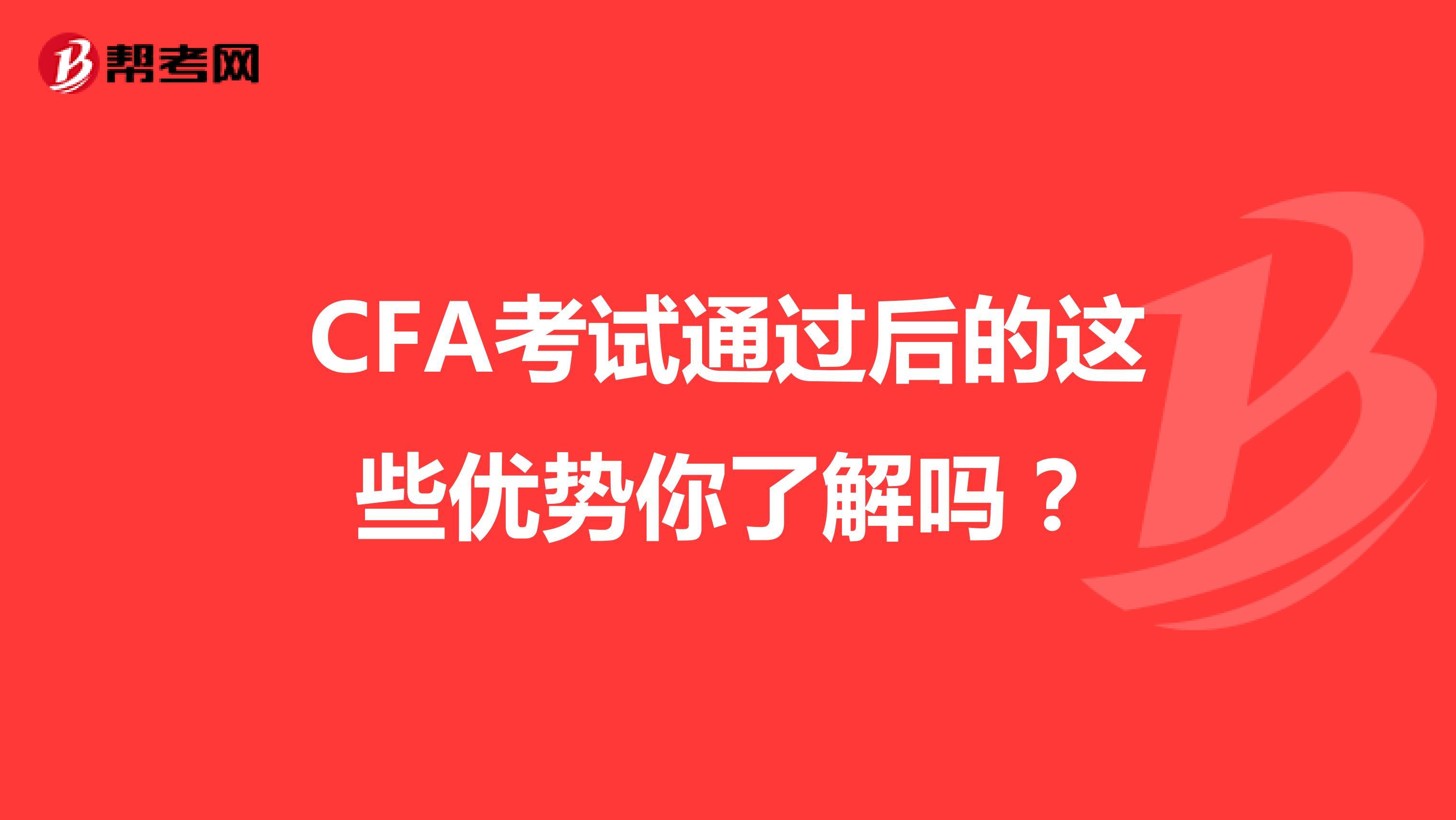 CFA考试通过后的这些优势你了解吗?