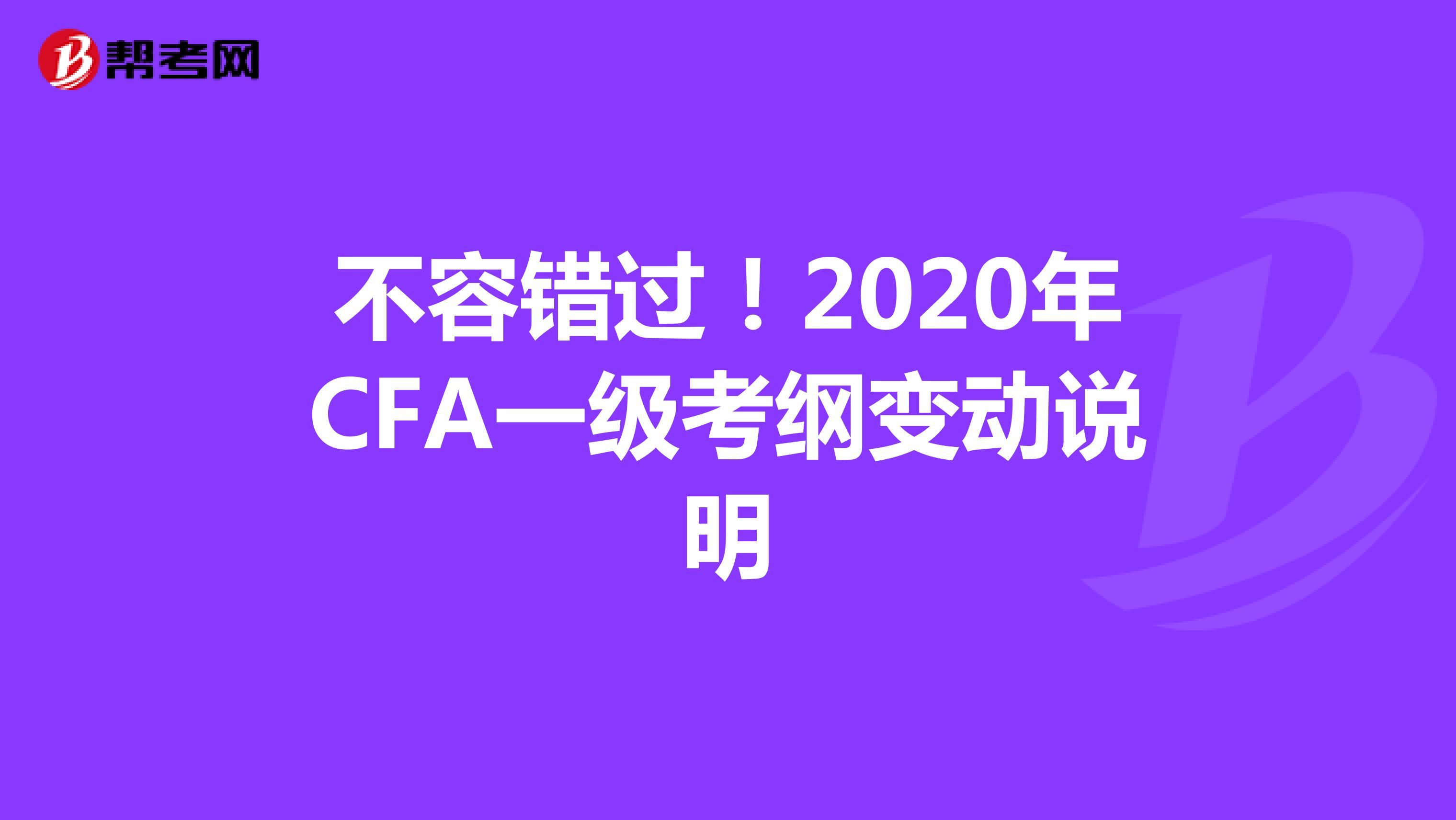 不容错过!2020年CFA一级考纲变动说明