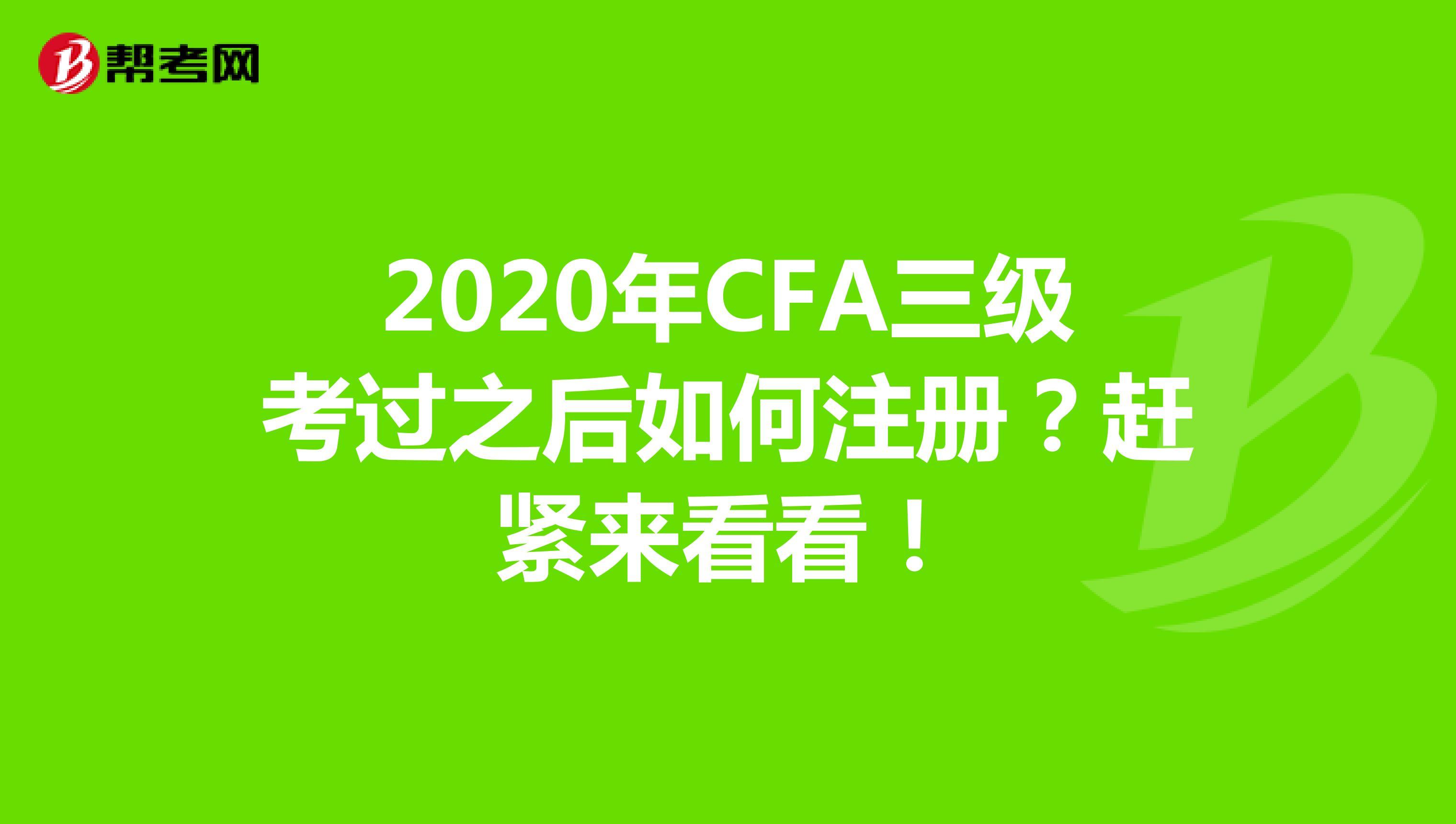2020年CFA考试三级考过之后如何注册?赶紧来看看!