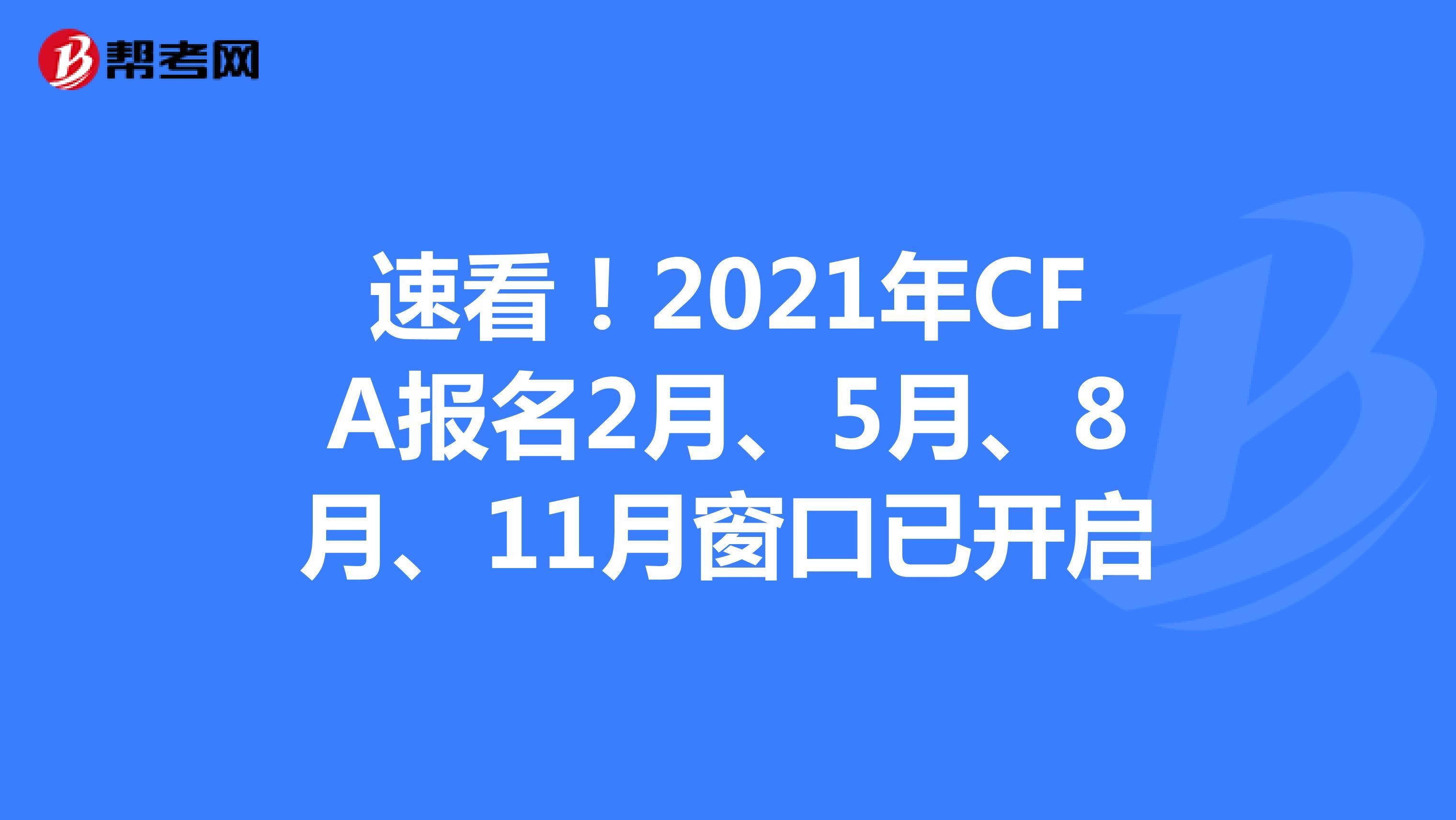 速看!2021年CFA报名2月、5月、8月、11月窗口已开启