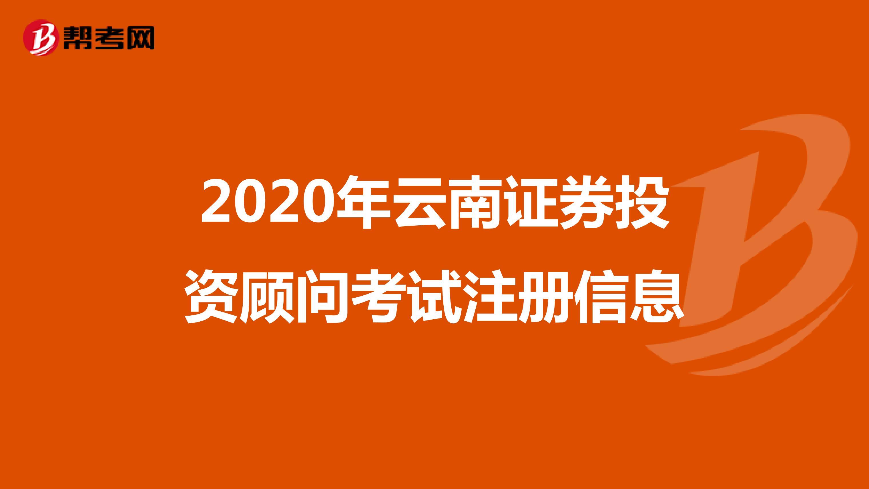 2020年云南证券投资顾问考试注册信息