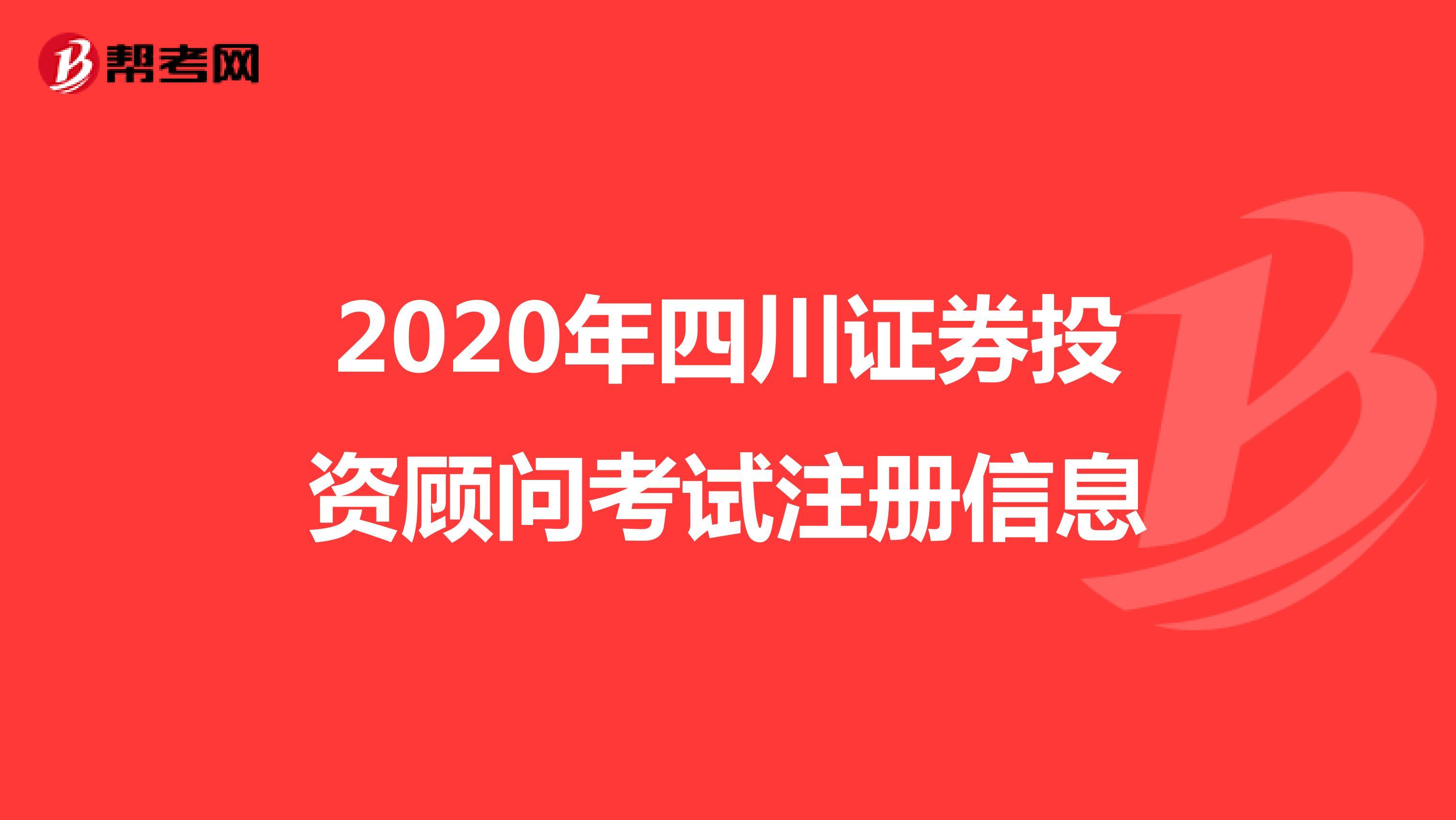 2020年四川证券投资顾问考试注册信息