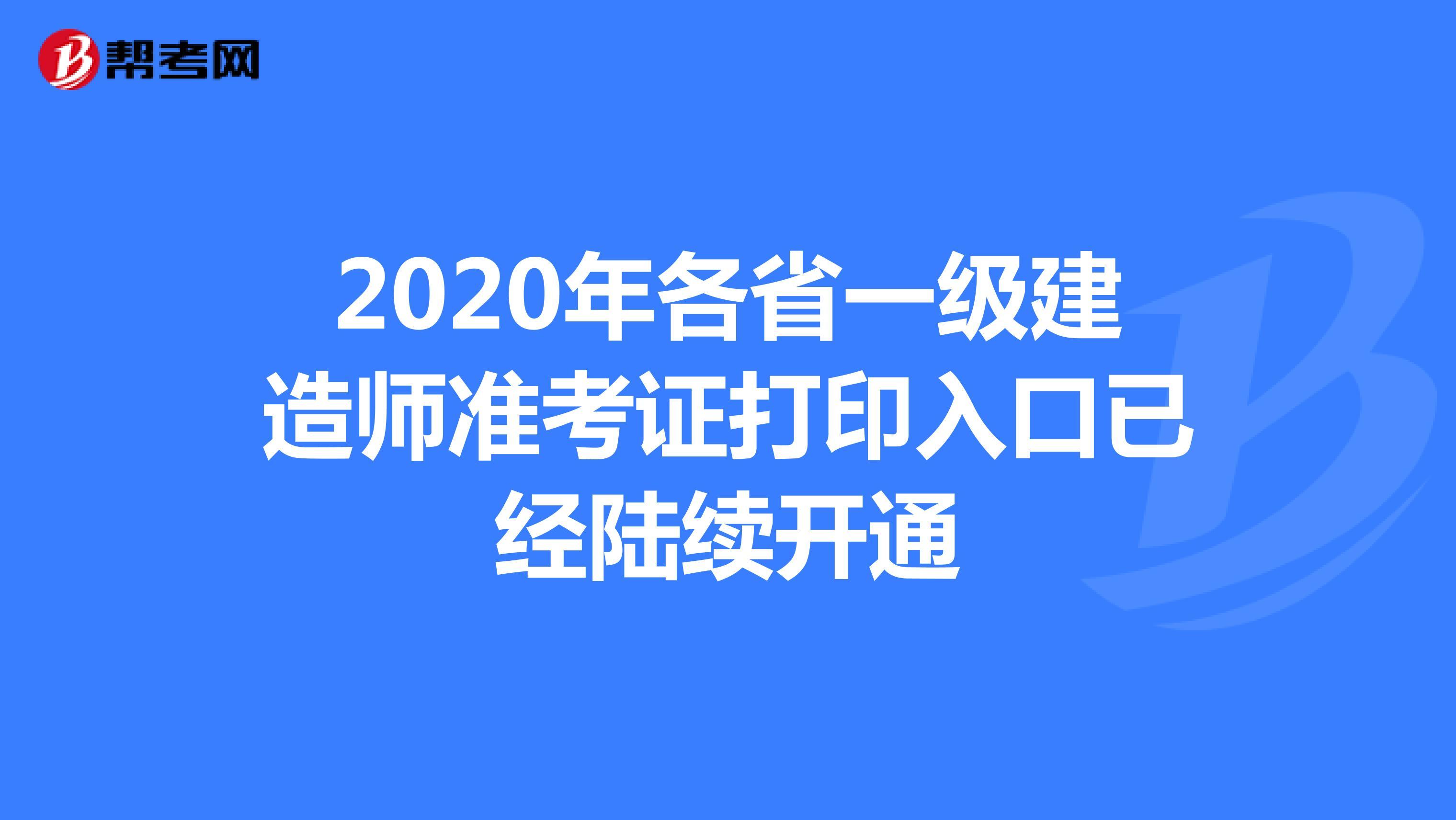 2020年各省一级建造师准考证打印入口已经陆续开通