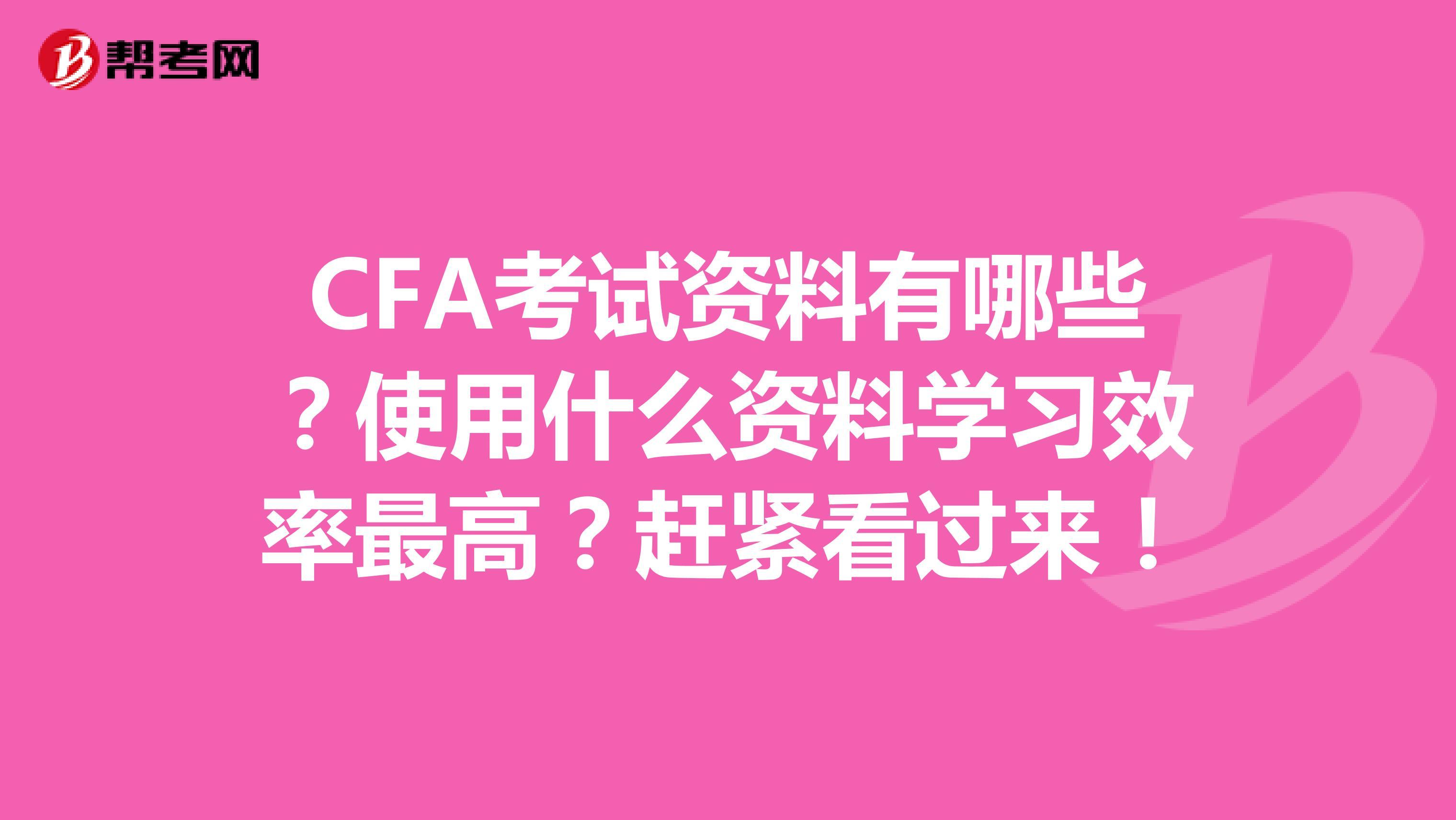 CFA考试资料有哪些?使用什么资料学习效率最高?赶紧看过来!