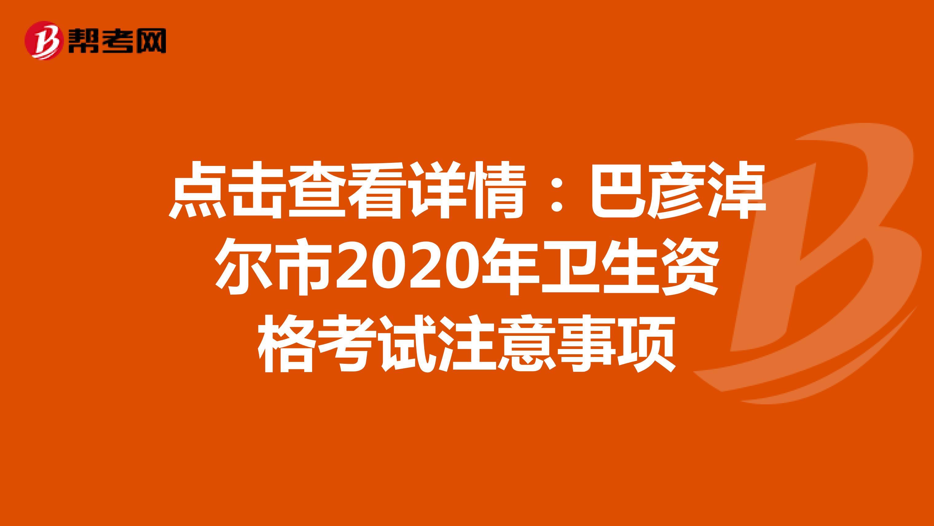 点击查看详情:巴彦淖尔市2020年卫生资格考试注意事项