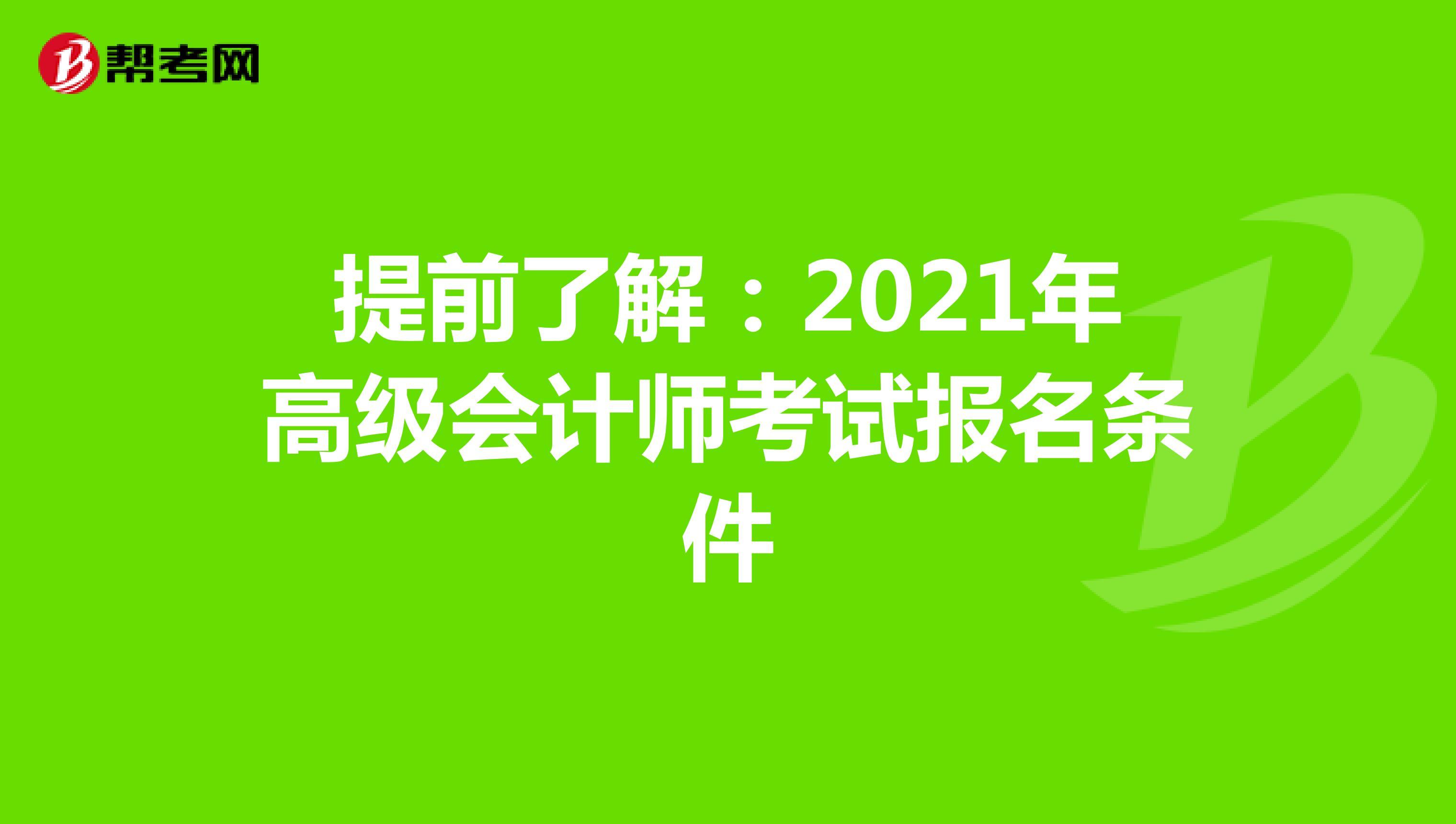 提前了解:2021年高级会计师考试报名条件