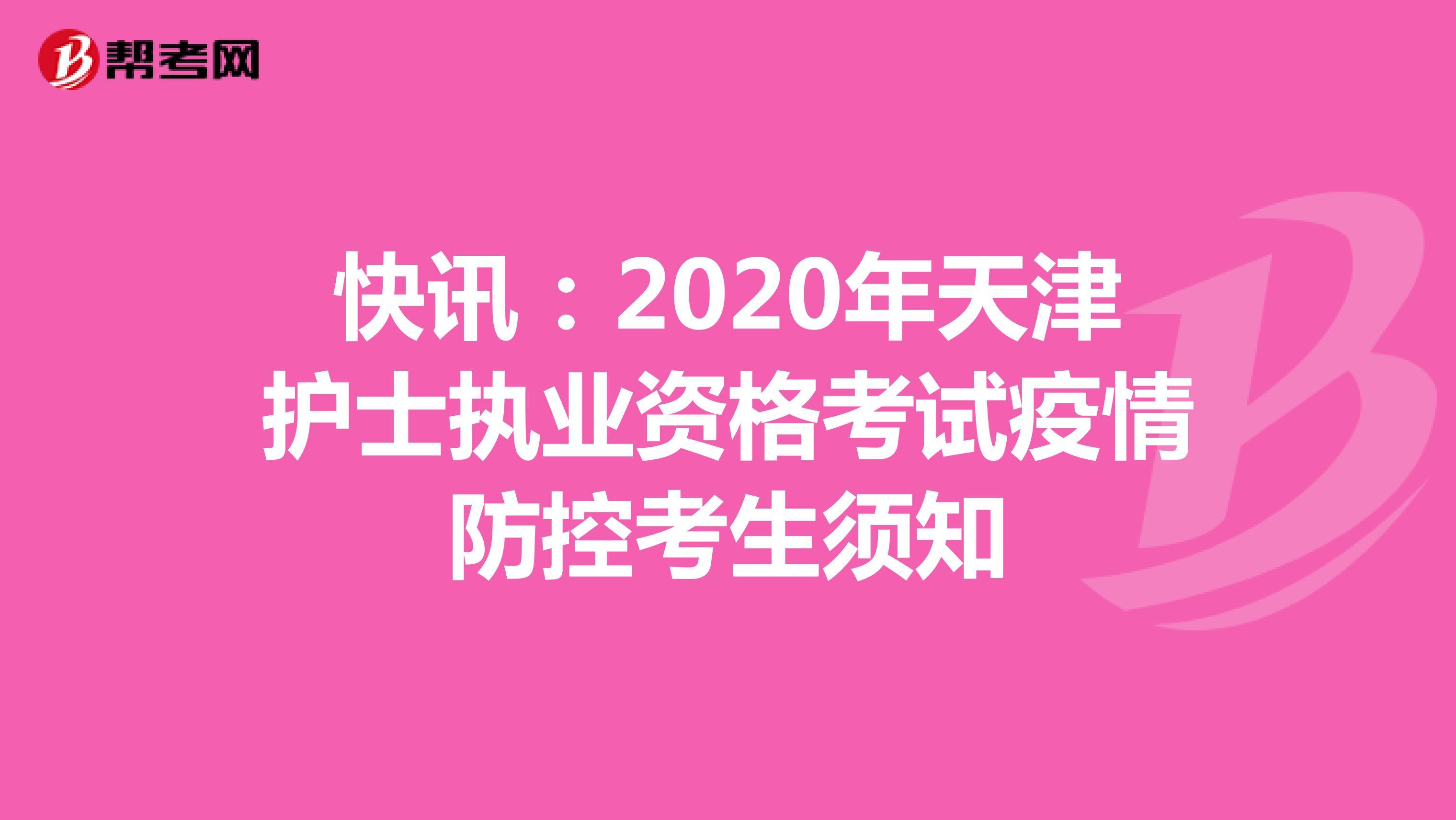 快讯:2020年天津护士执业资格考试疫情防控考生须知