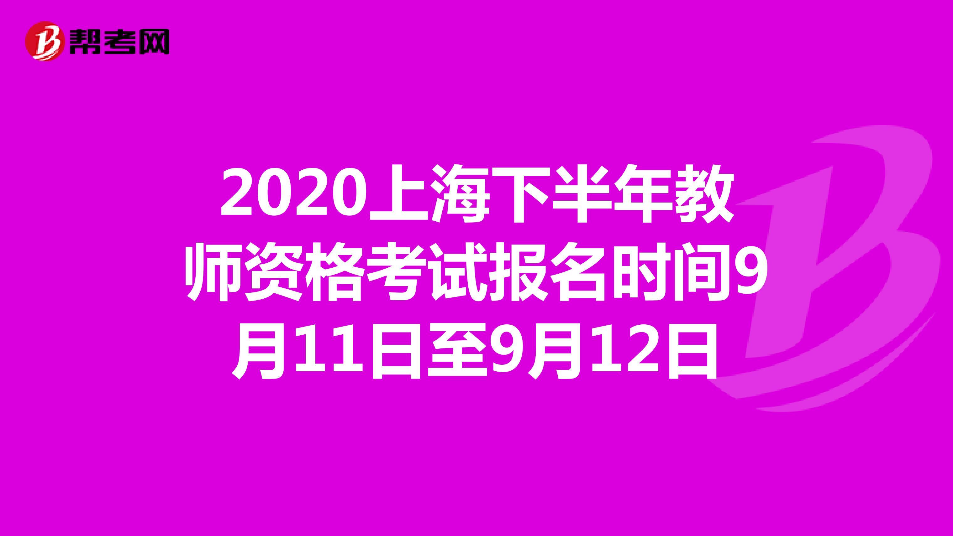 2020上海下半年教师资格考试报名时间9月11日至9月12日