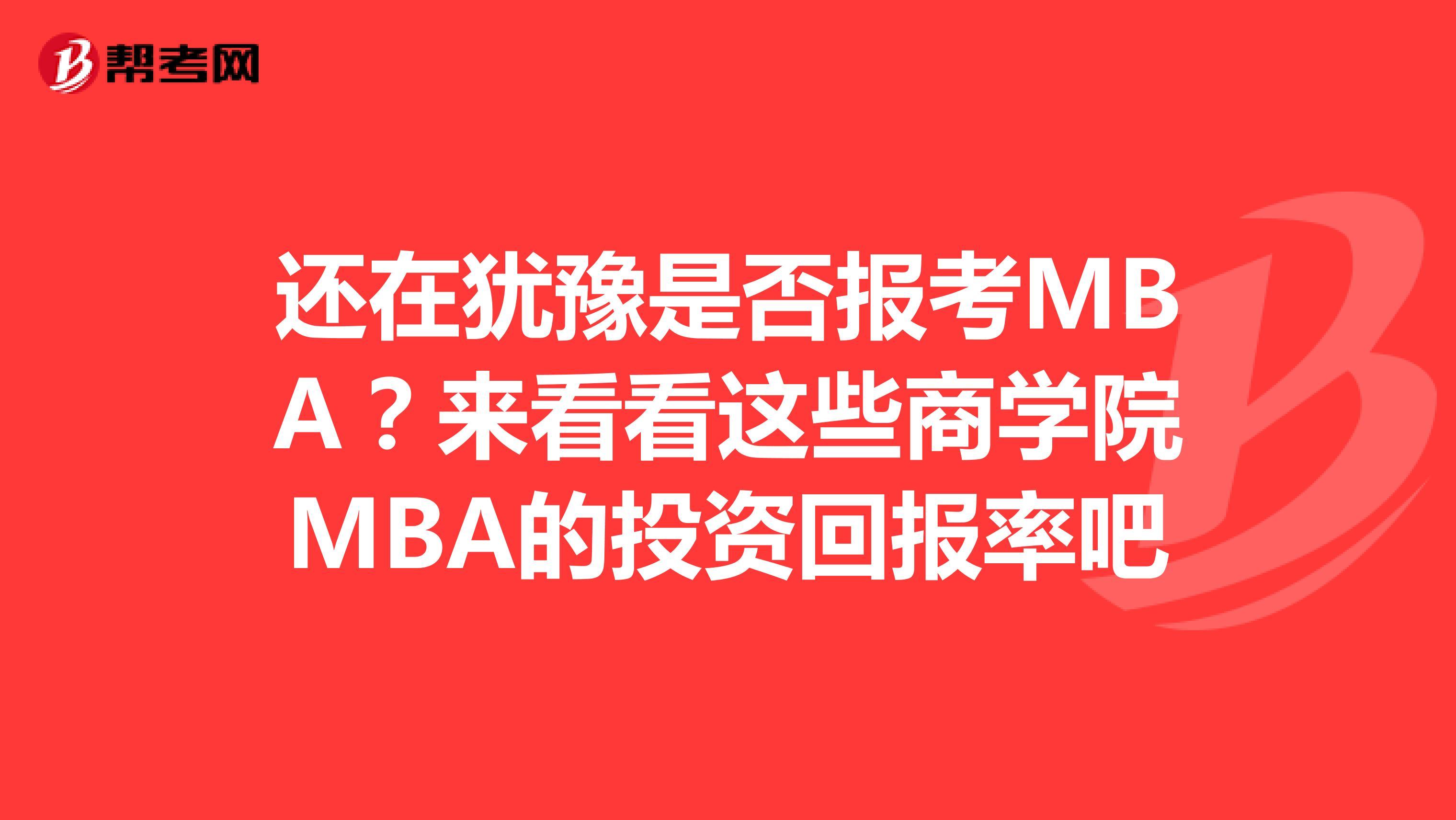 还在犹豫是否报考MBA?来看看这些商学院MBA的投资回报率吧