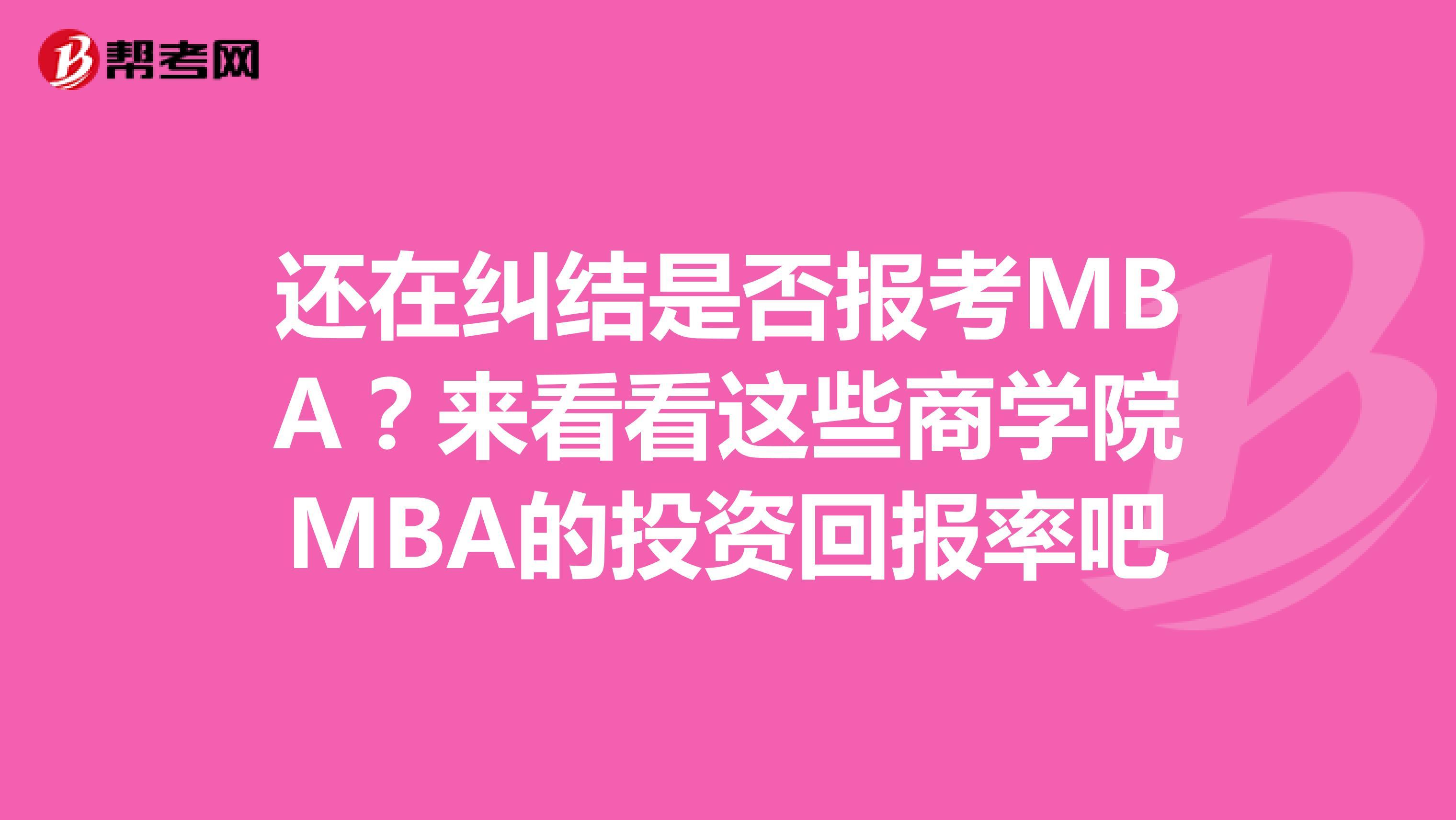 还在纠结是否报考MBA?来看看这些商学院MBA的投资回报率吧