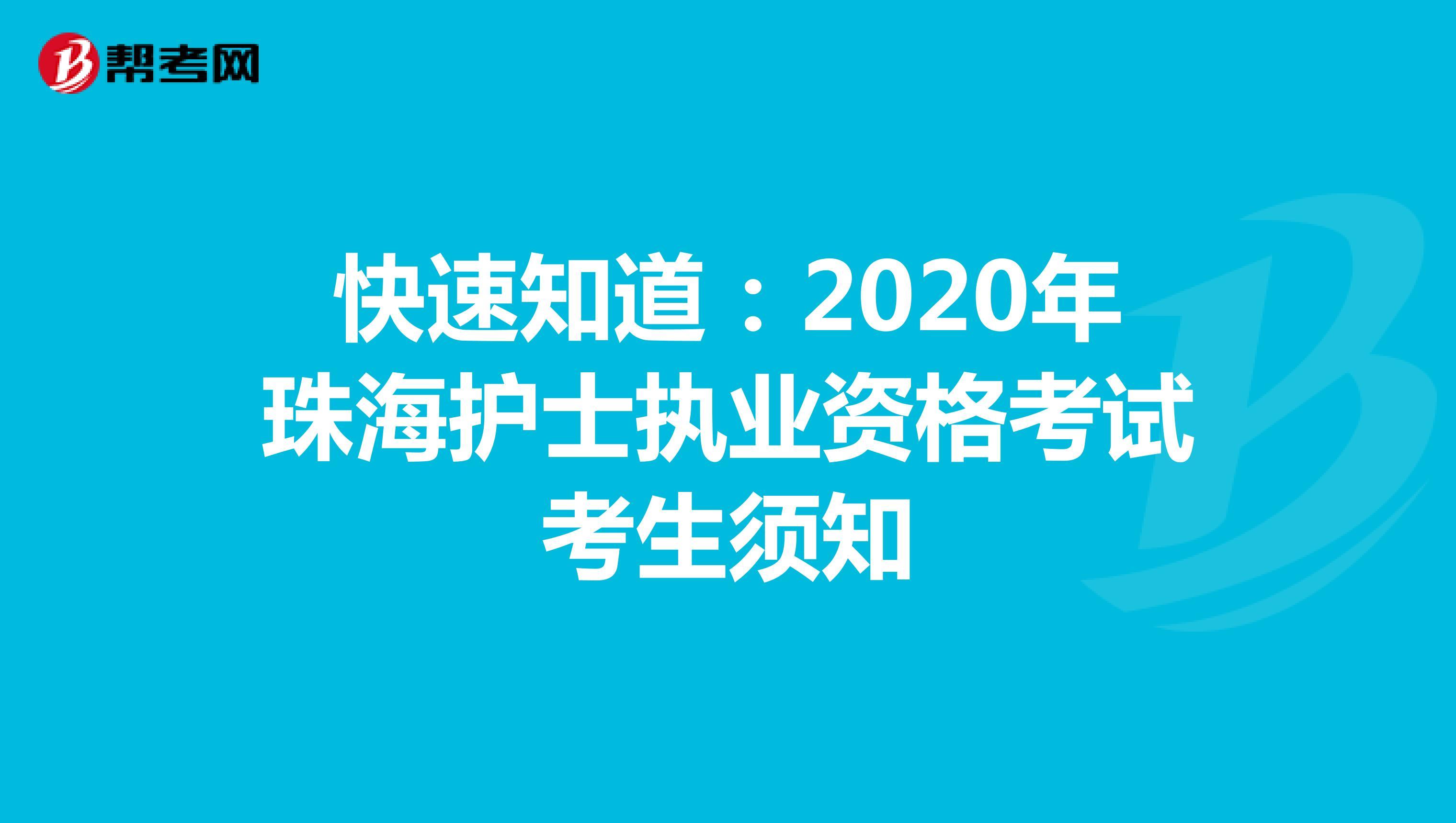 快速知道:2020年珠海护士执业资格考试考生须知