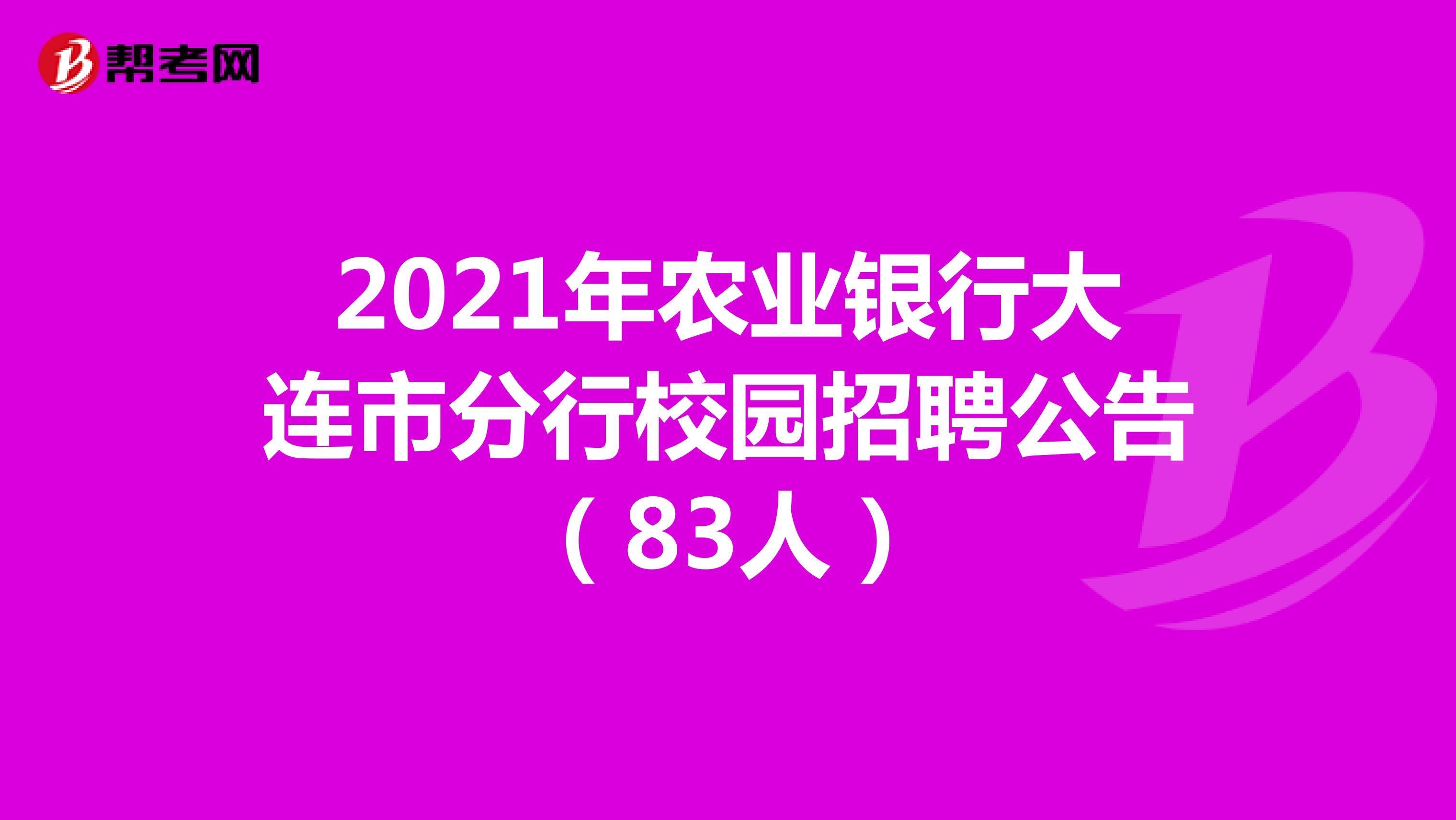 2021年农业银行大连市分行校园招聘公告(83人)