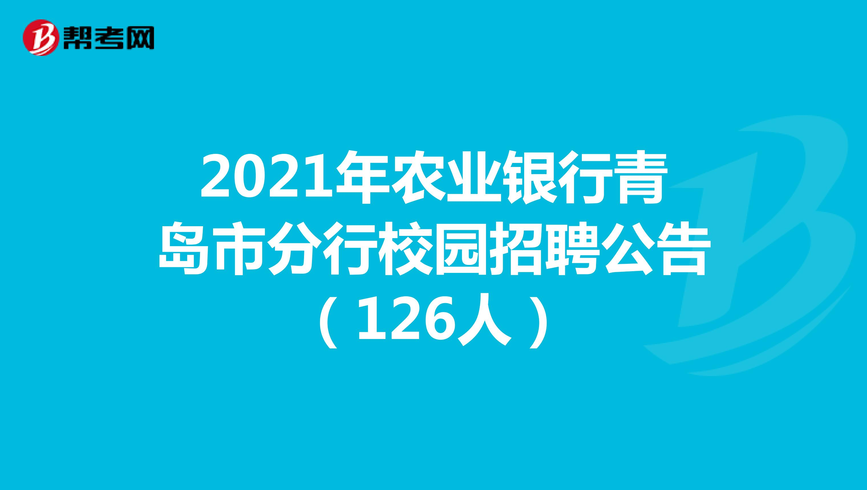 2021年农业银行青岛市分行校园招聘公告(126人)