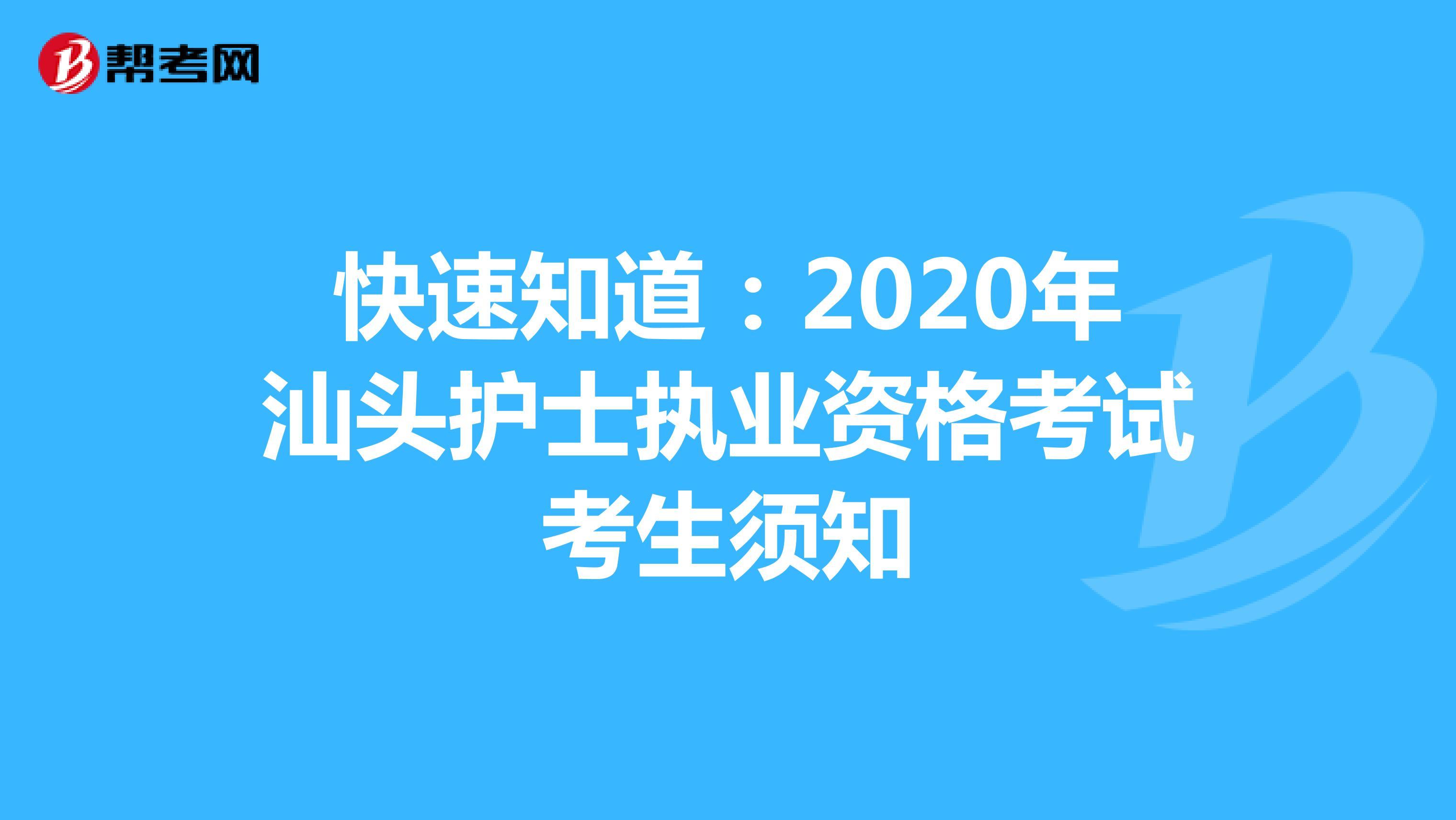 快速知道:2020年汕头护士执业资格考试考生须知