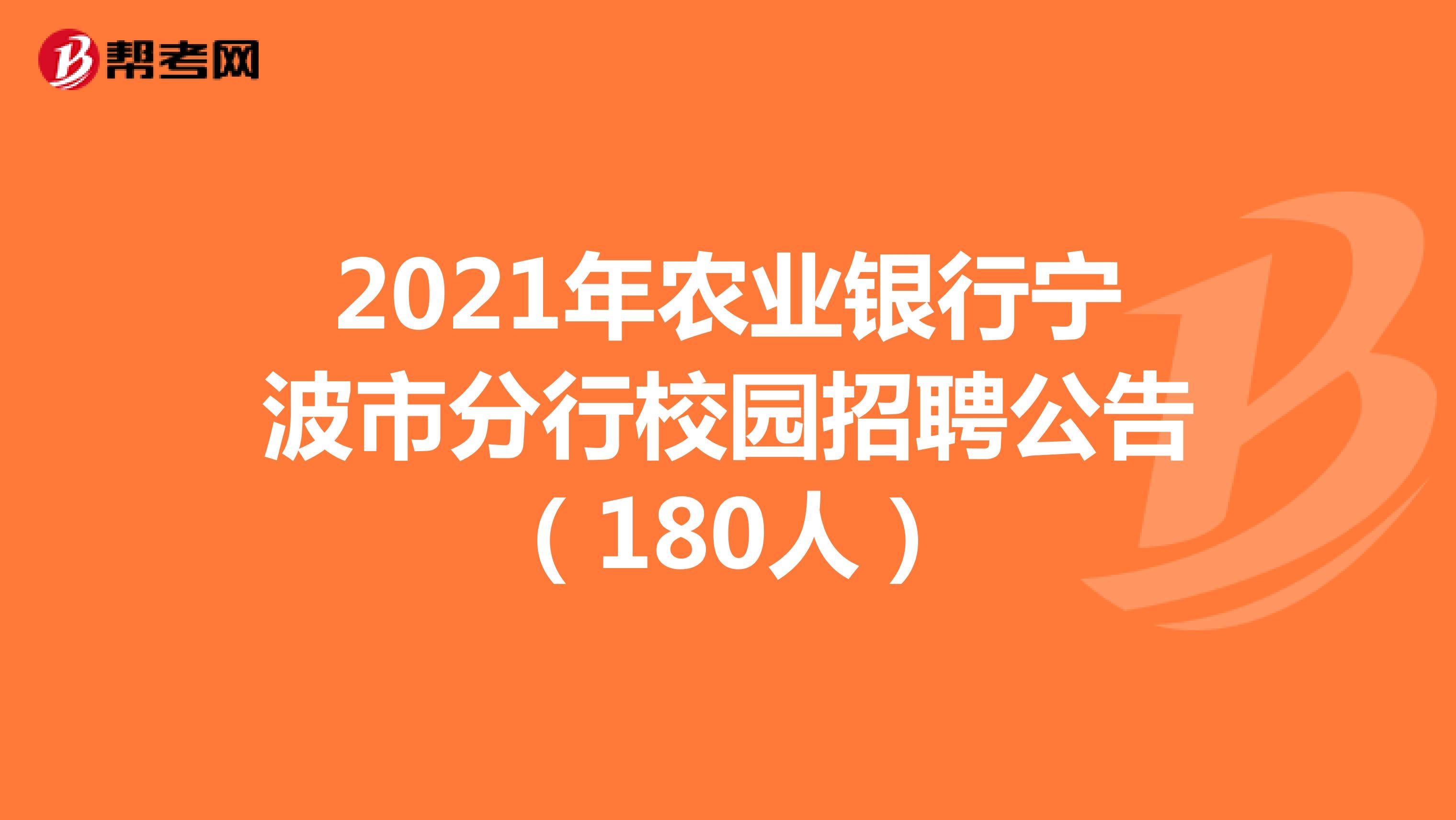 2021年农业银行宁波市分行校园招聘公告(180人)