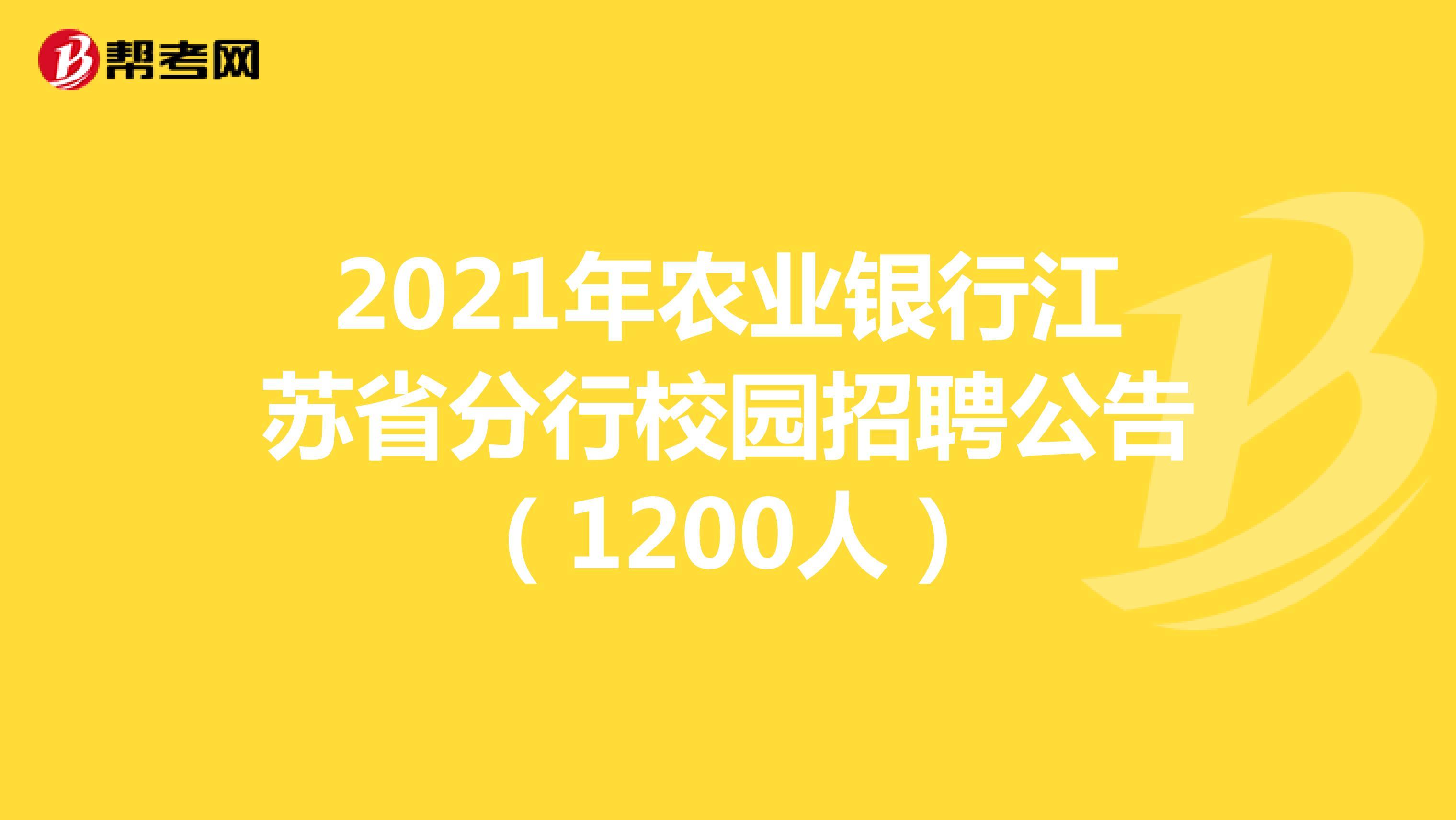 2021年农业银行江苏省分行校园招聘公告(1200人)
