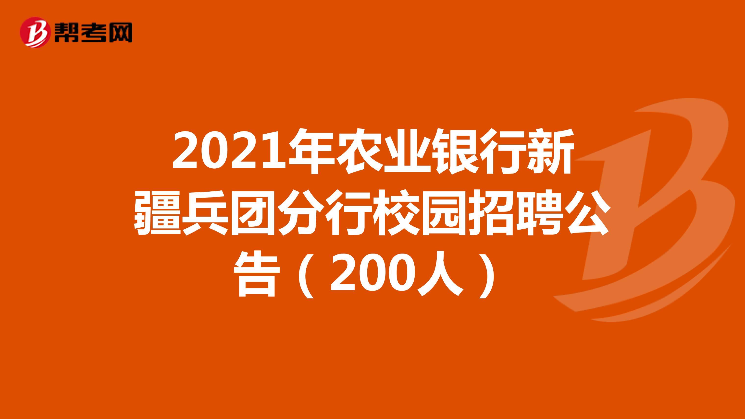 2021年农业银行新疆兵团分行校园招聘公告(200人)