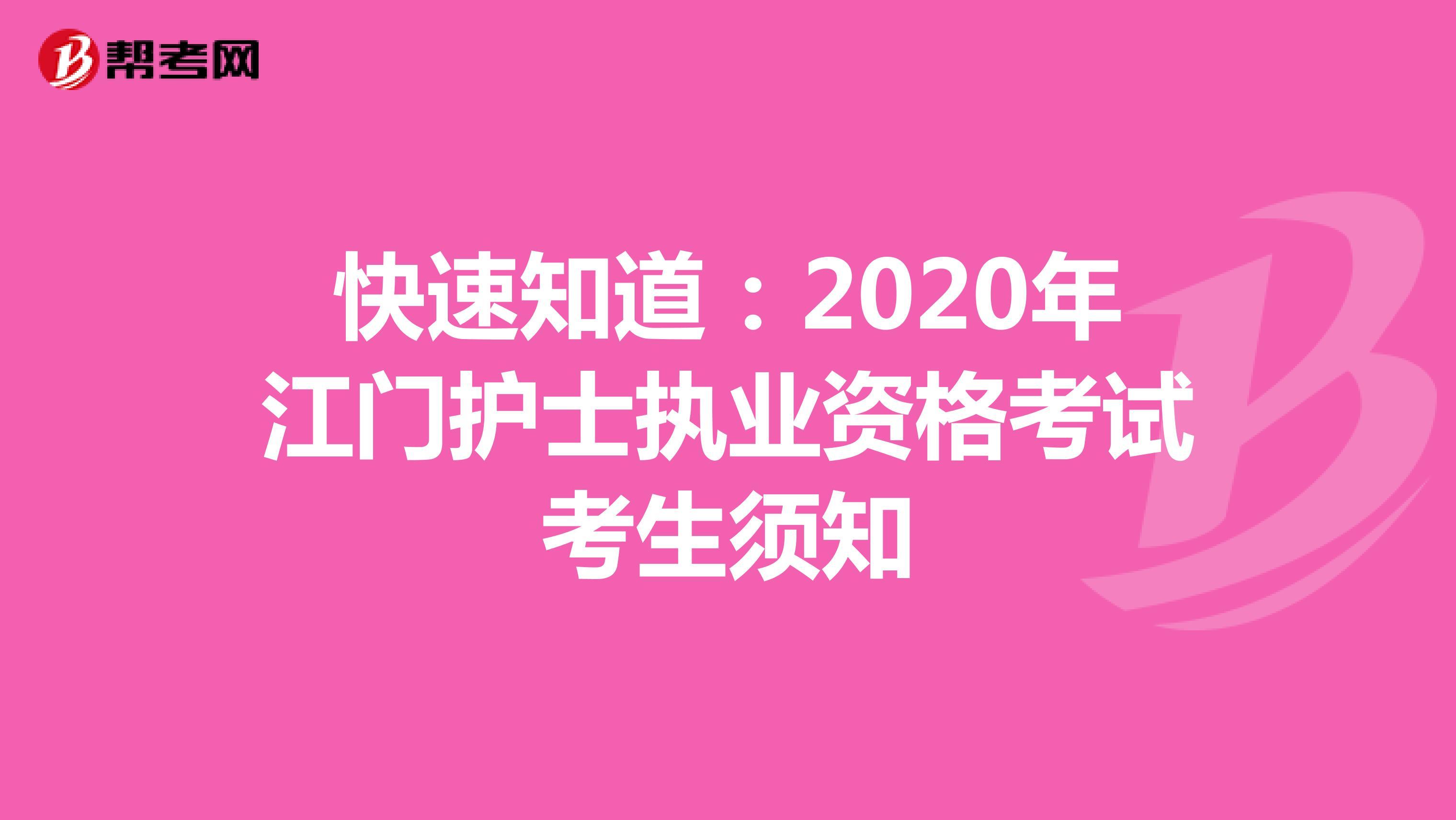 快速知道:2020年江门护士执业资格考试考生须知