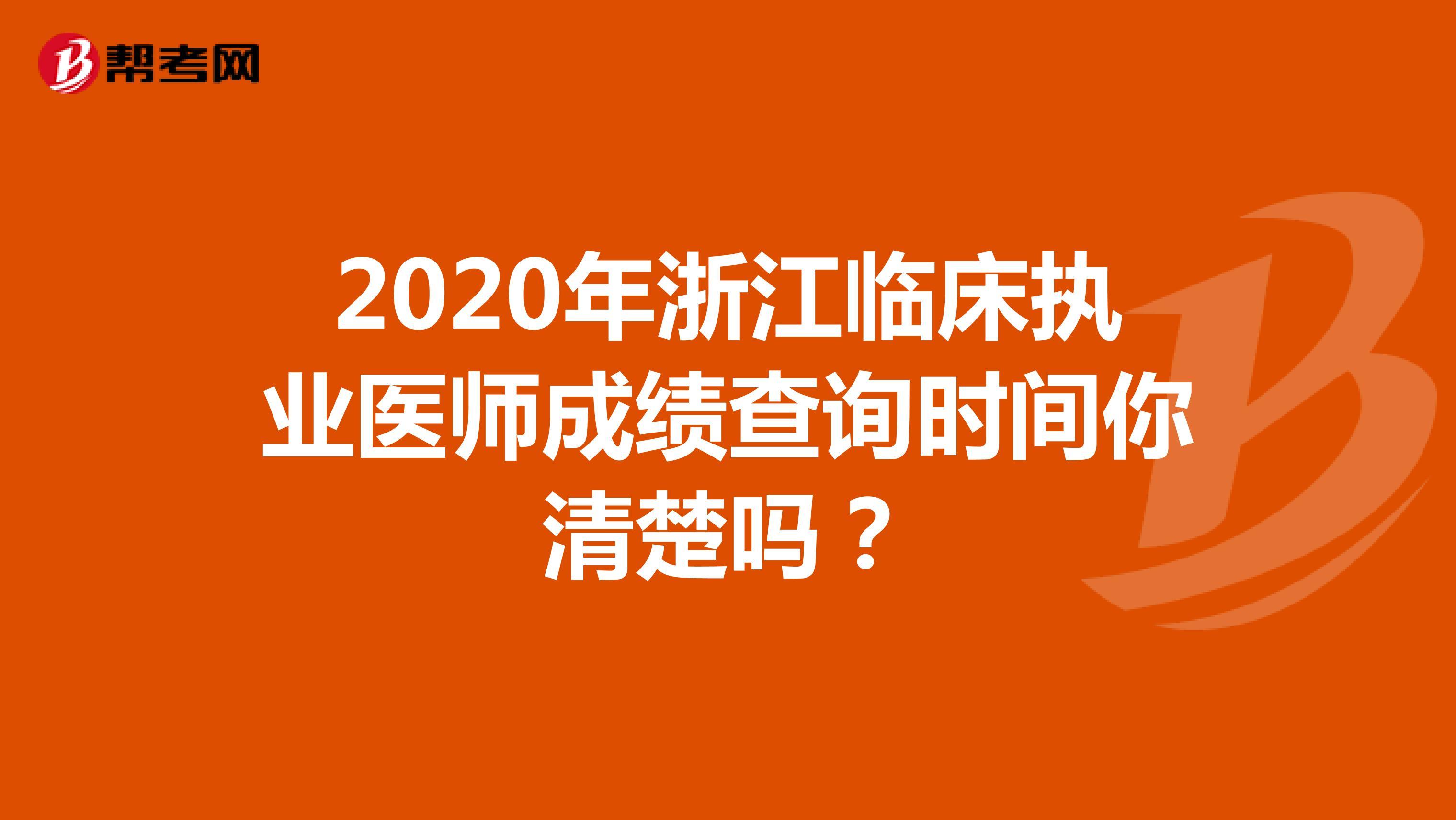 2020年浙江临床执业医师成绩查询时间你清楚吗?