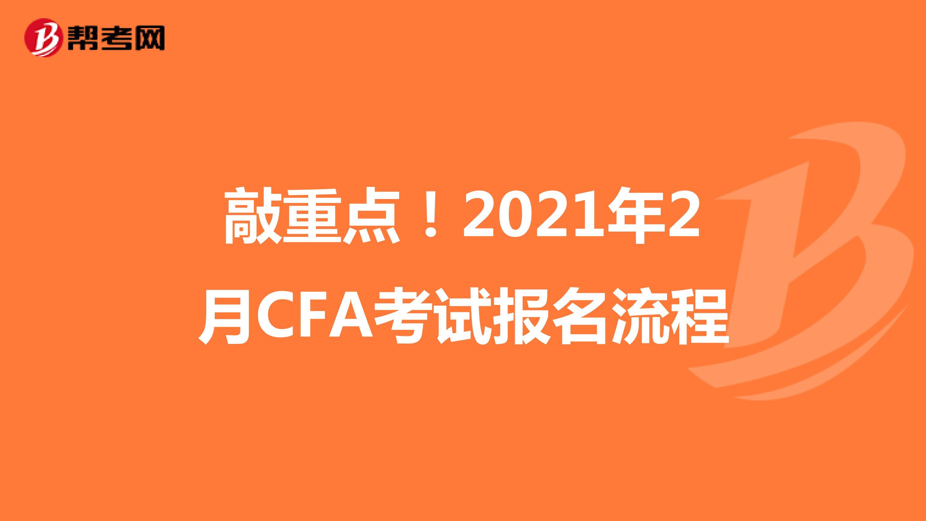 敲重点!2021年2月CFA考试报名流程