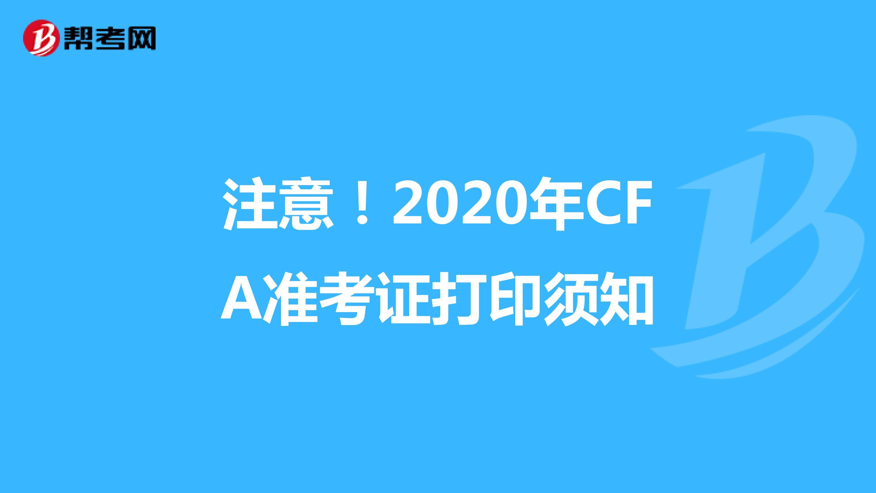 注意!2020年CFA准考证打印须知