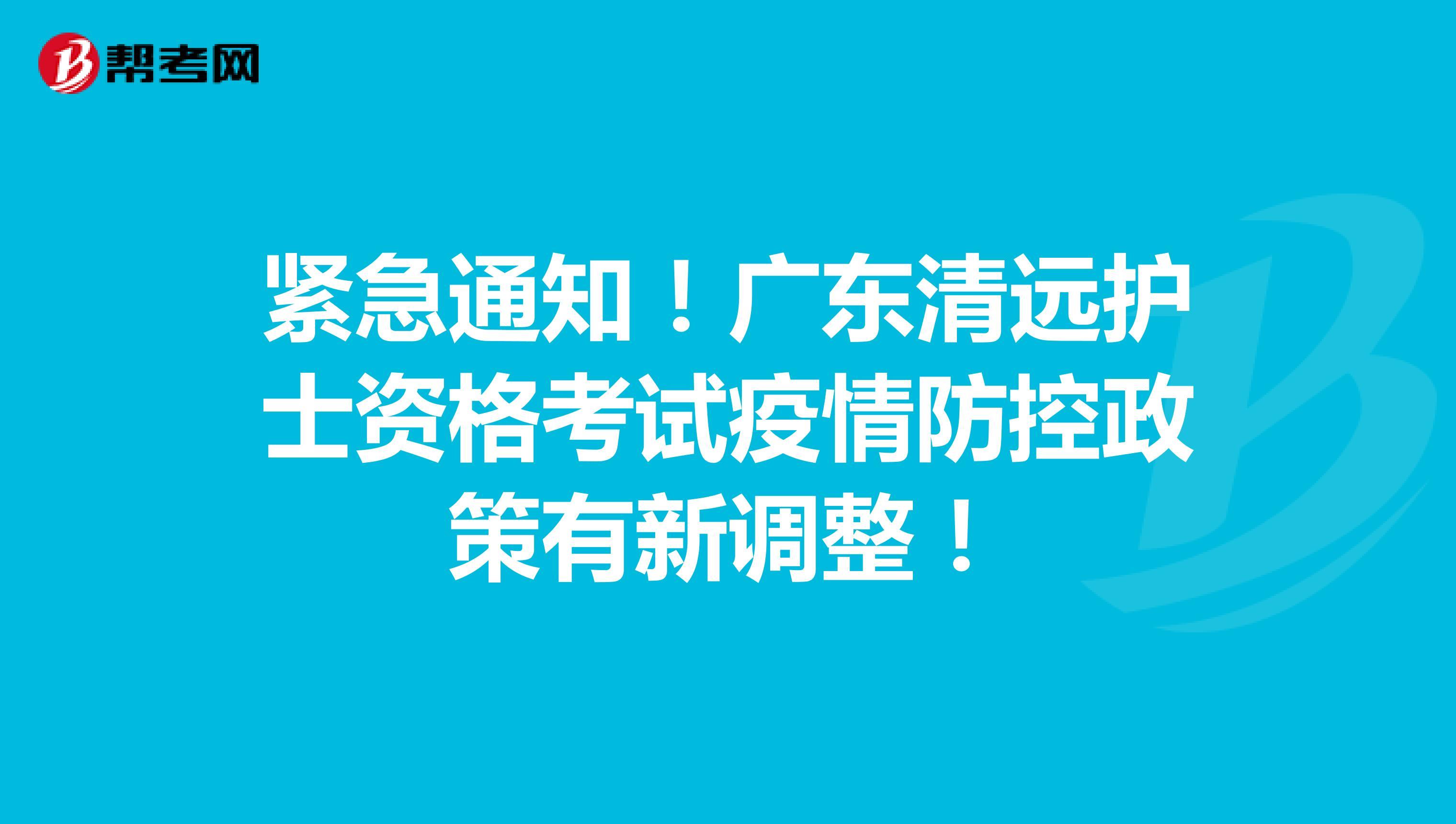 紧急通知!广东清远护士资格考试疫情防控政策有新调整!