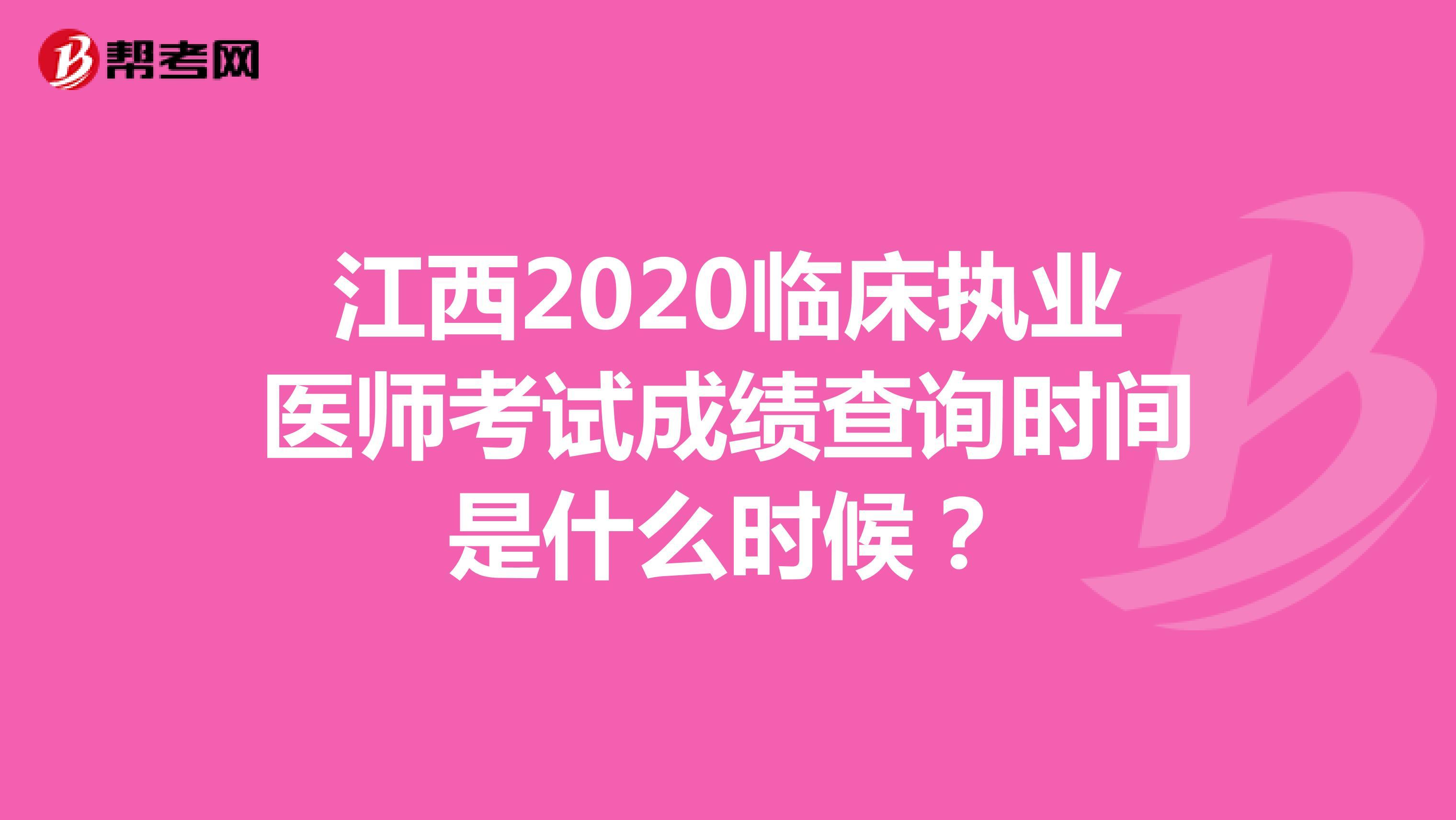 江西2020临床执业医师考试成绩查询时间是什么时候?