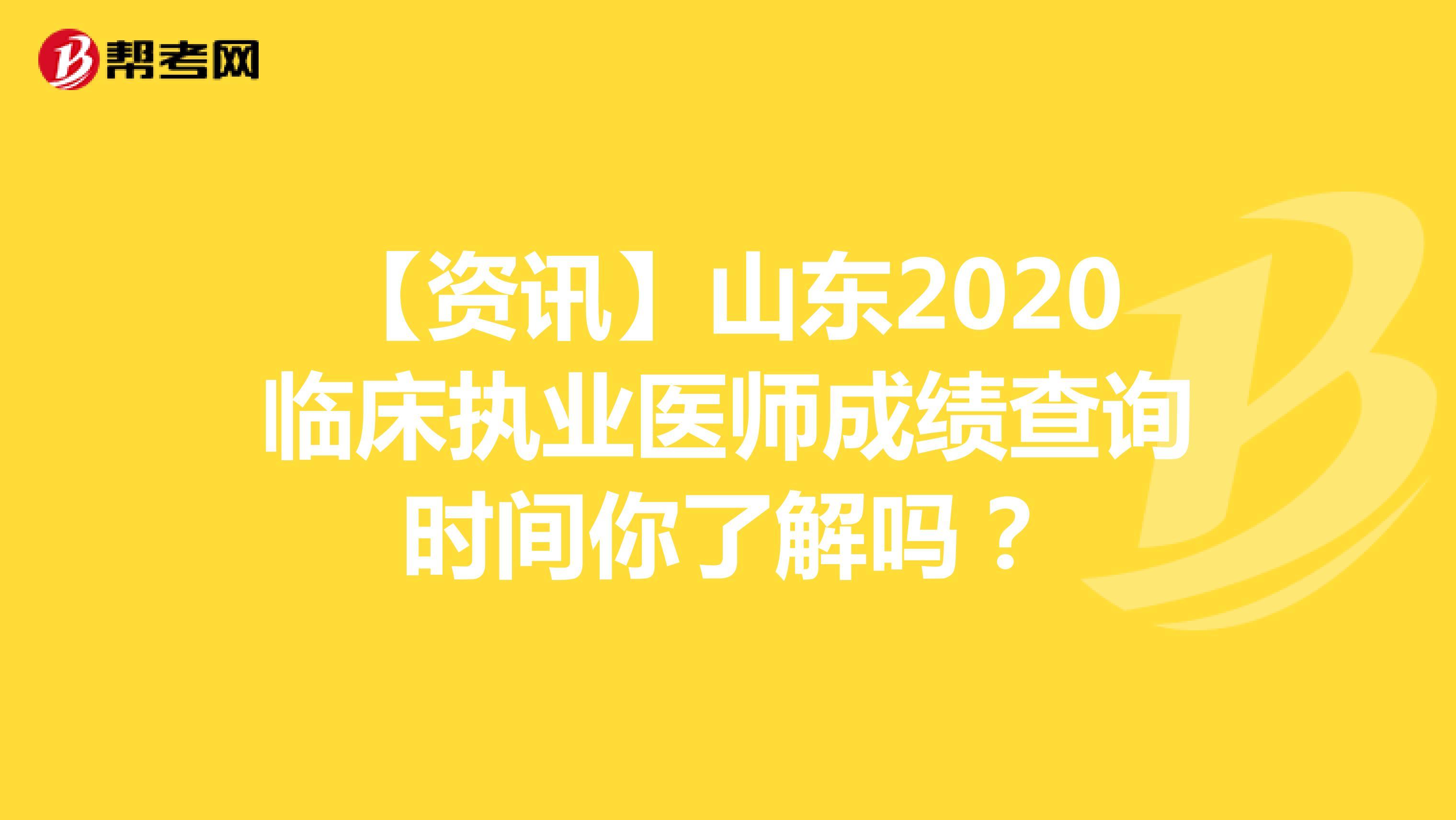 【资讯】山东2020临床执业医师成绩查询时间你了解吗?