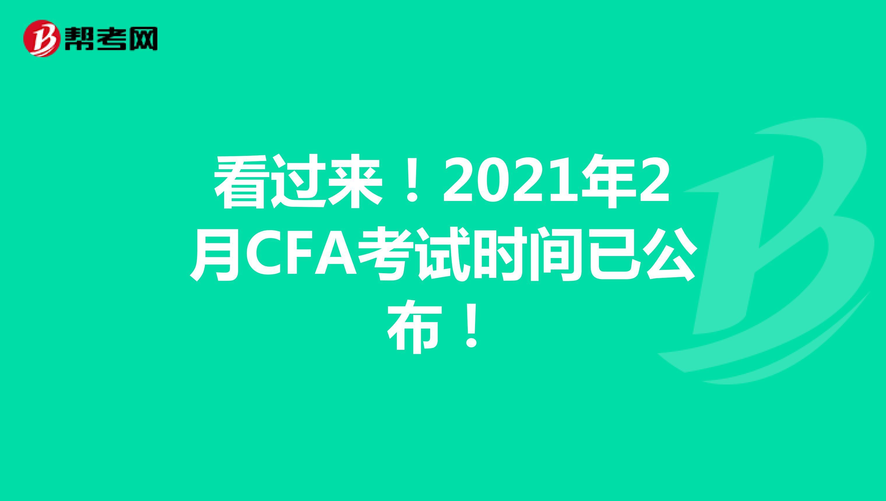 看过来!2021年2月CFA考试时间已公布!