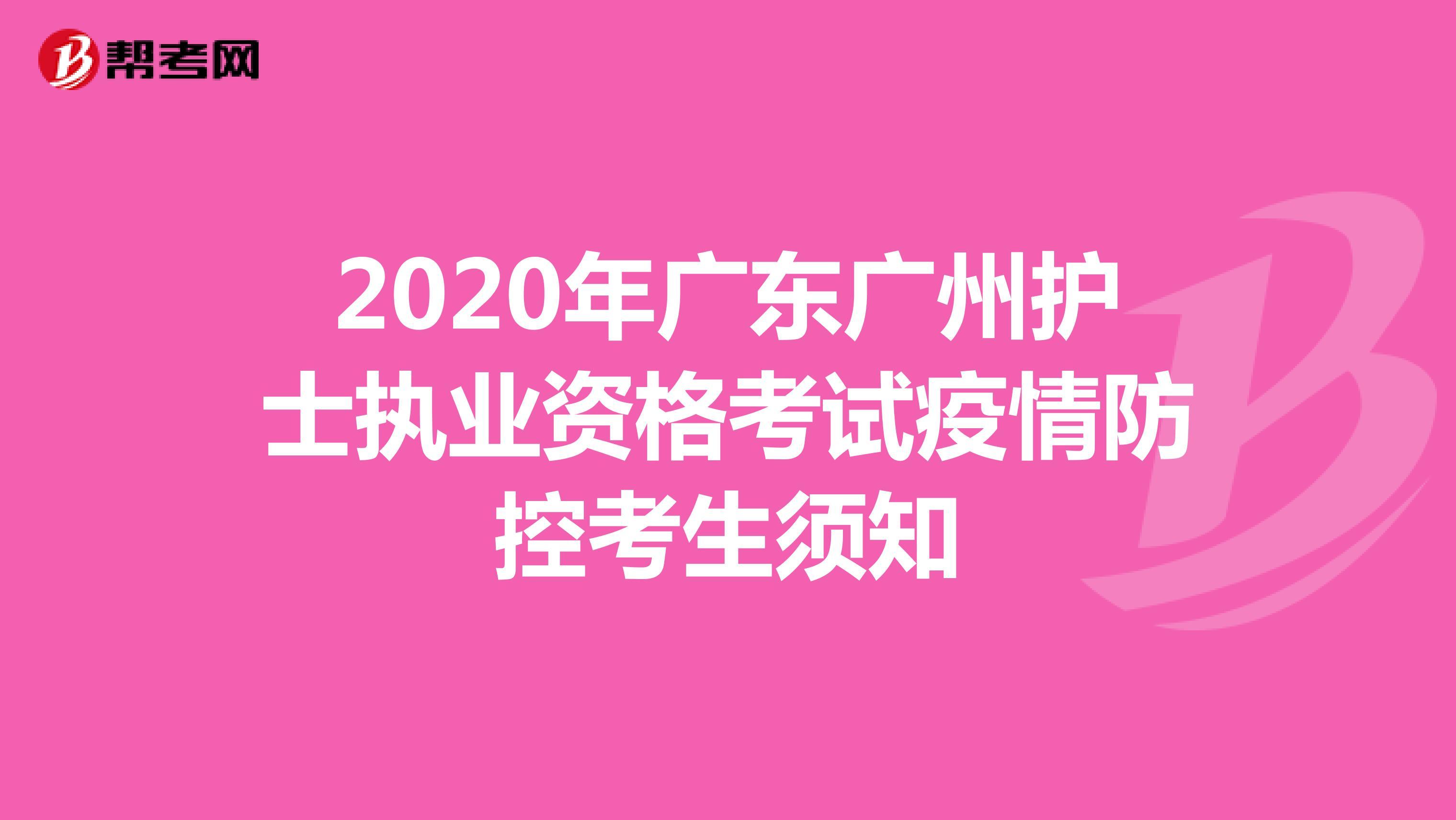 2020年广东广州护士执业资格考试疫情防控考生须知