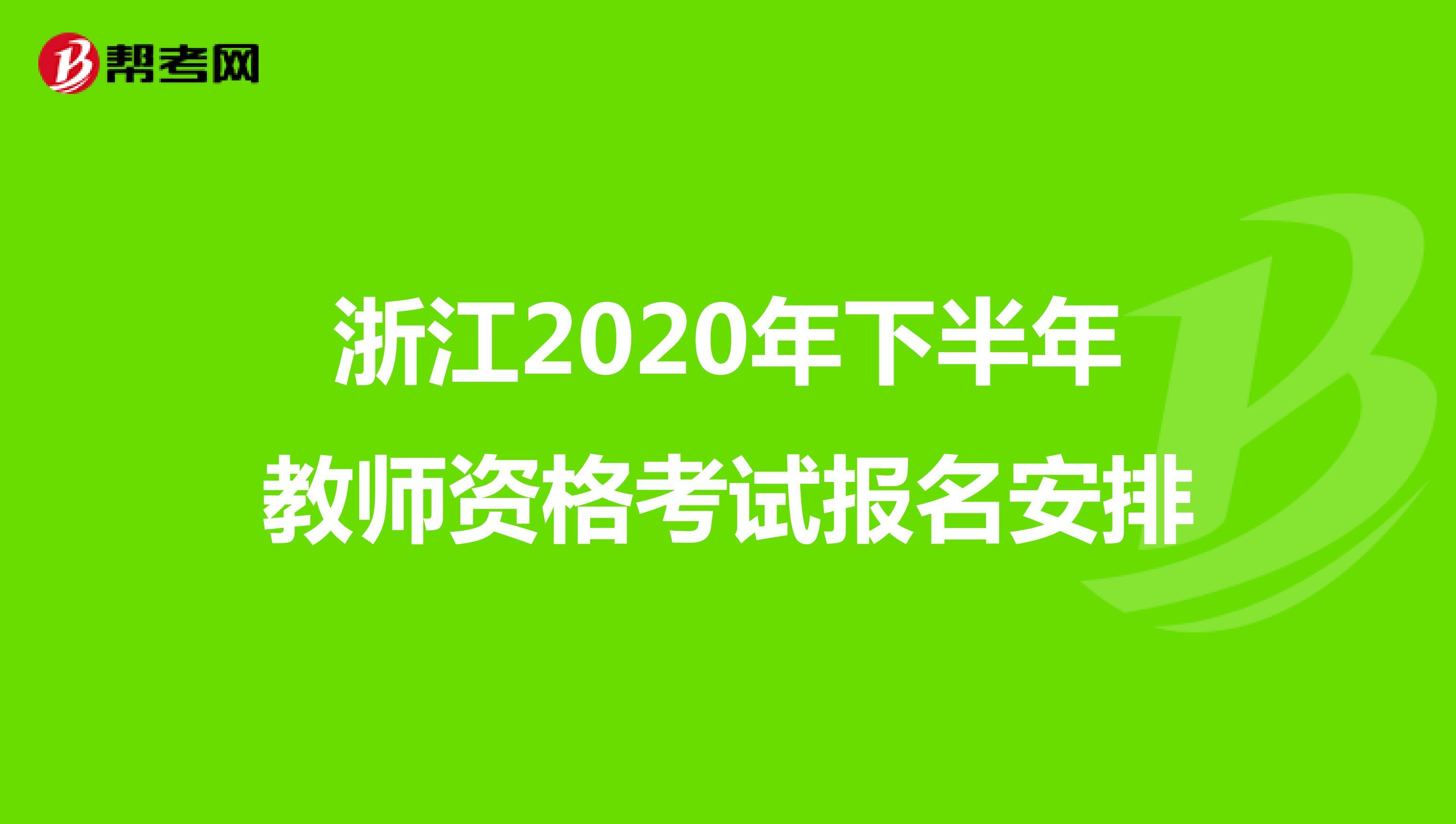浙江2020年下半年教师资格考试报名安排