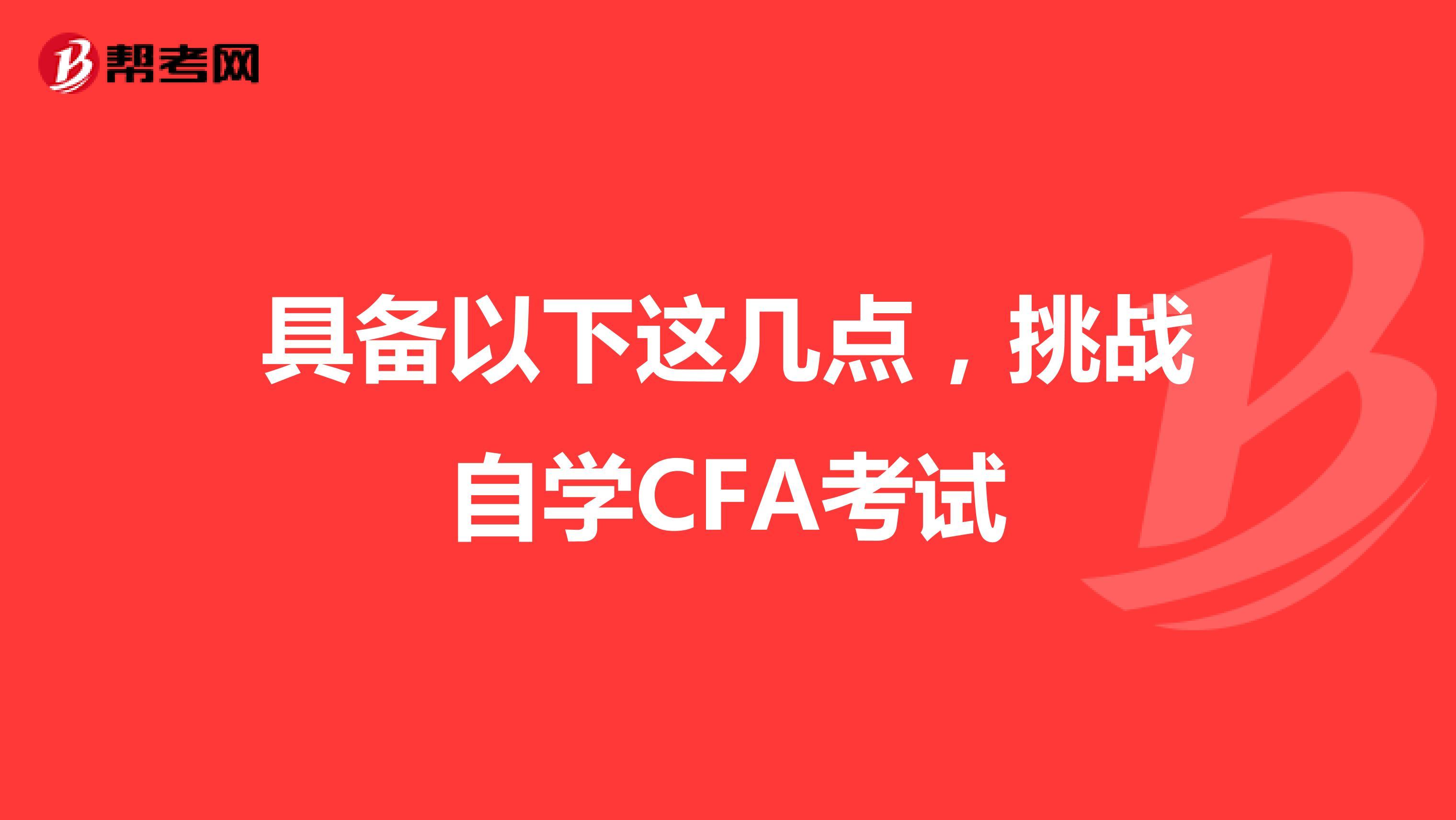 具备以下这几点,挑战自学CFA考试