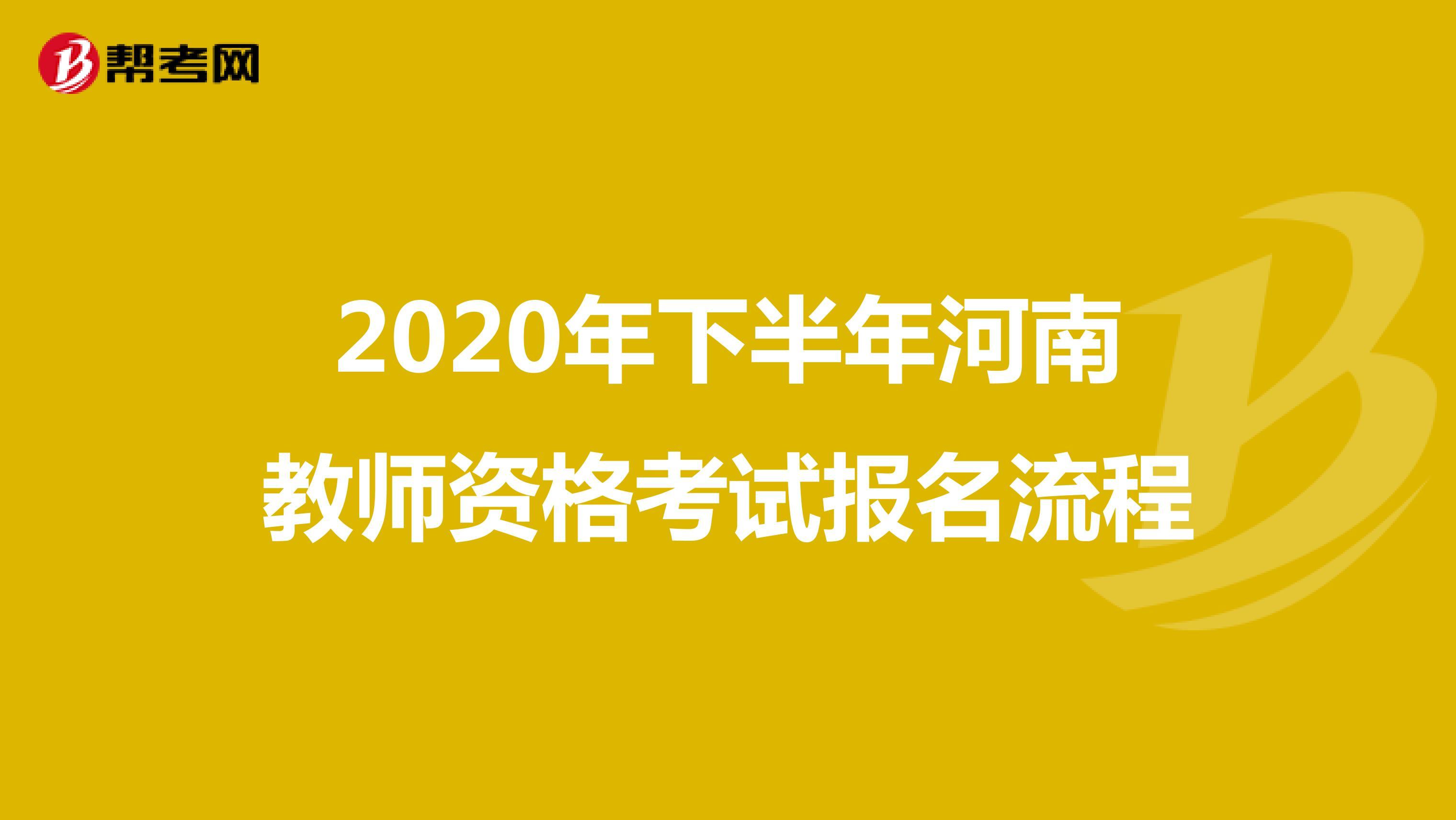 2020年下半年河南教师资格考试报名流程
