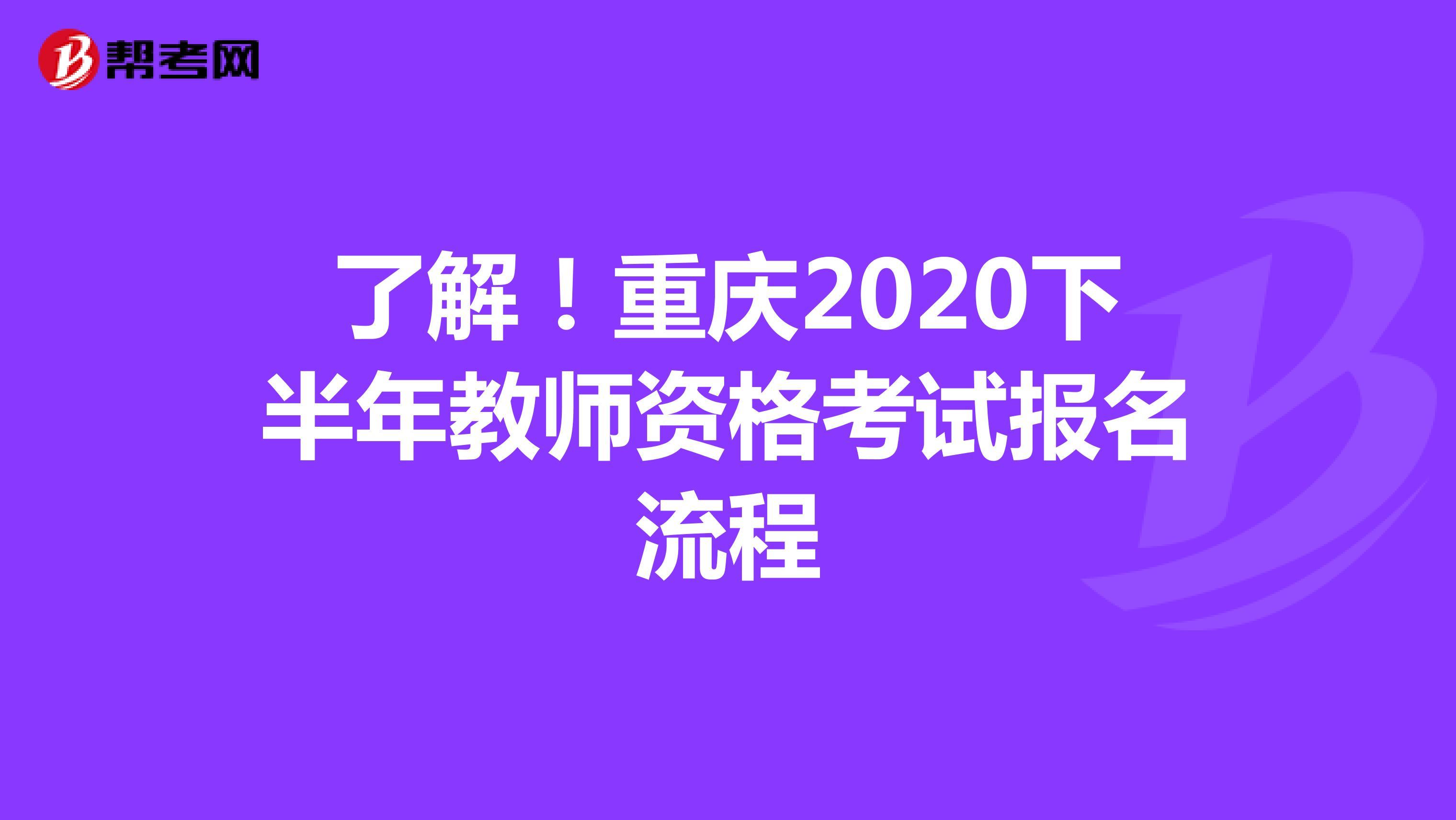 了解!重庆2020下半年教师资格考试报名流程