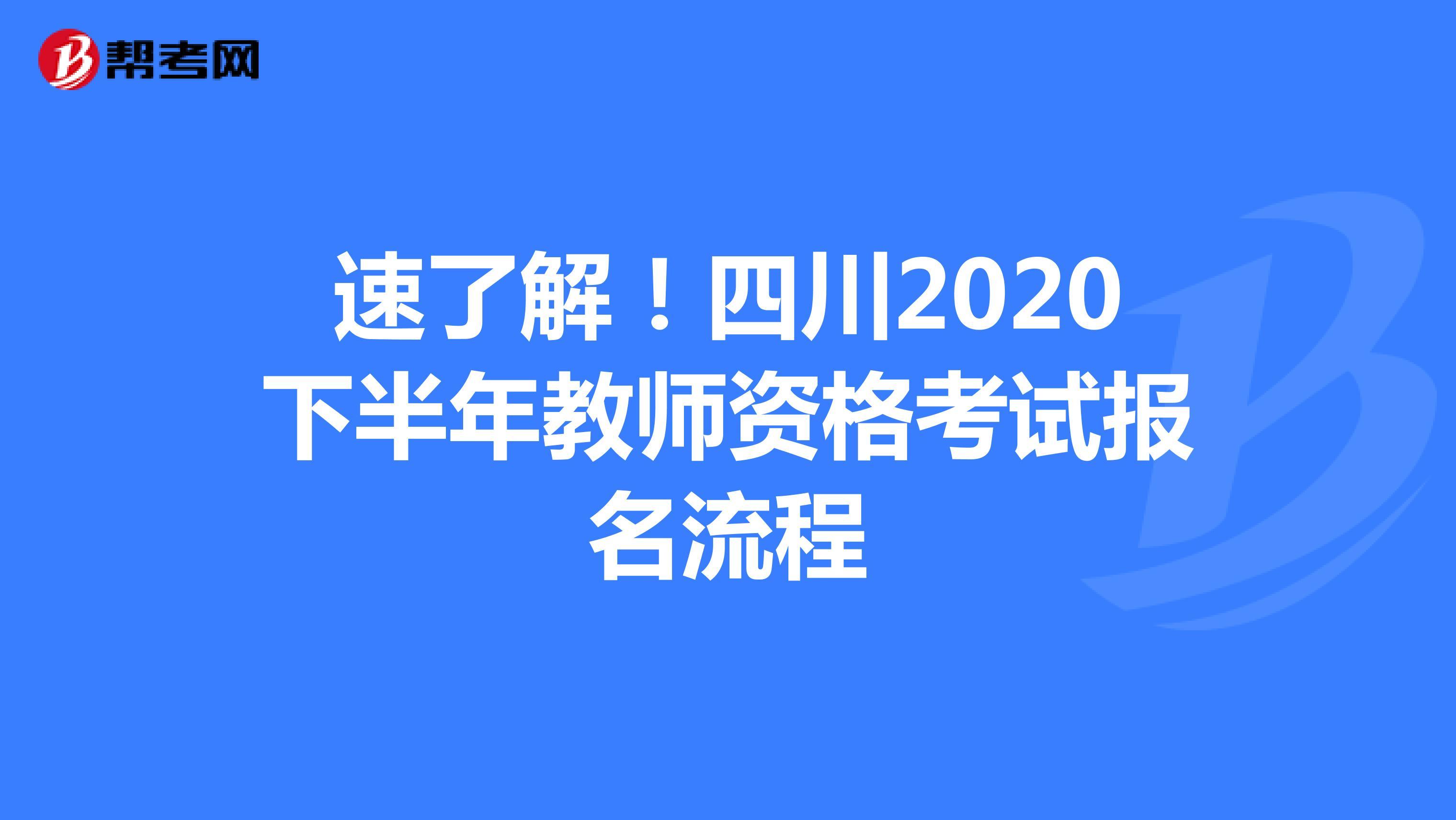 速了解!四川2020下半年教师资格考试报名流程