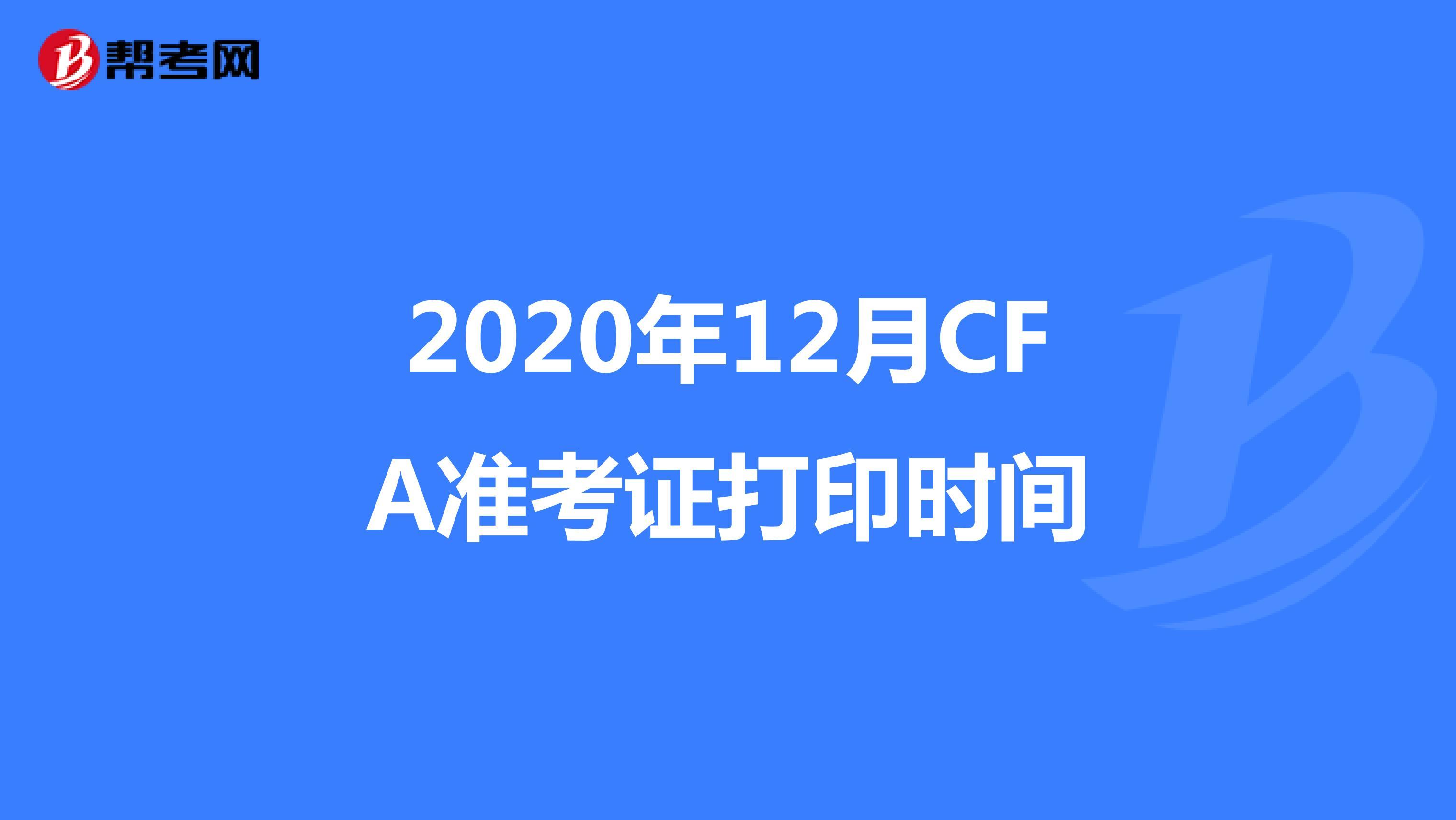 2020年12月CFA准考证打印时间