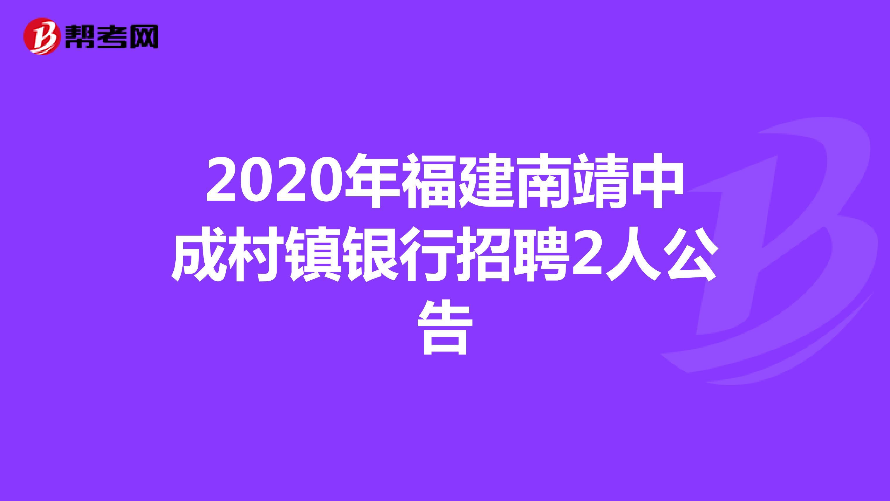2020年福建南靖中成村镇银行招聘2人公告