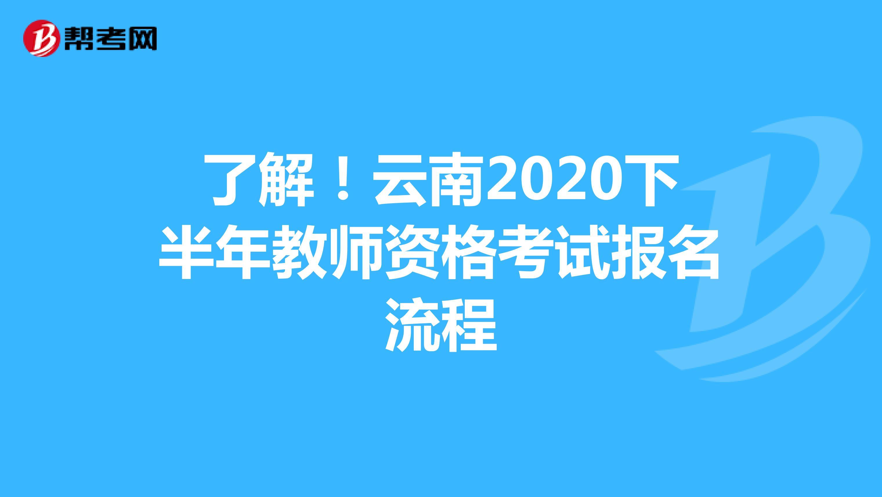 了解!云南2020下半年教师资格考试报名流程
